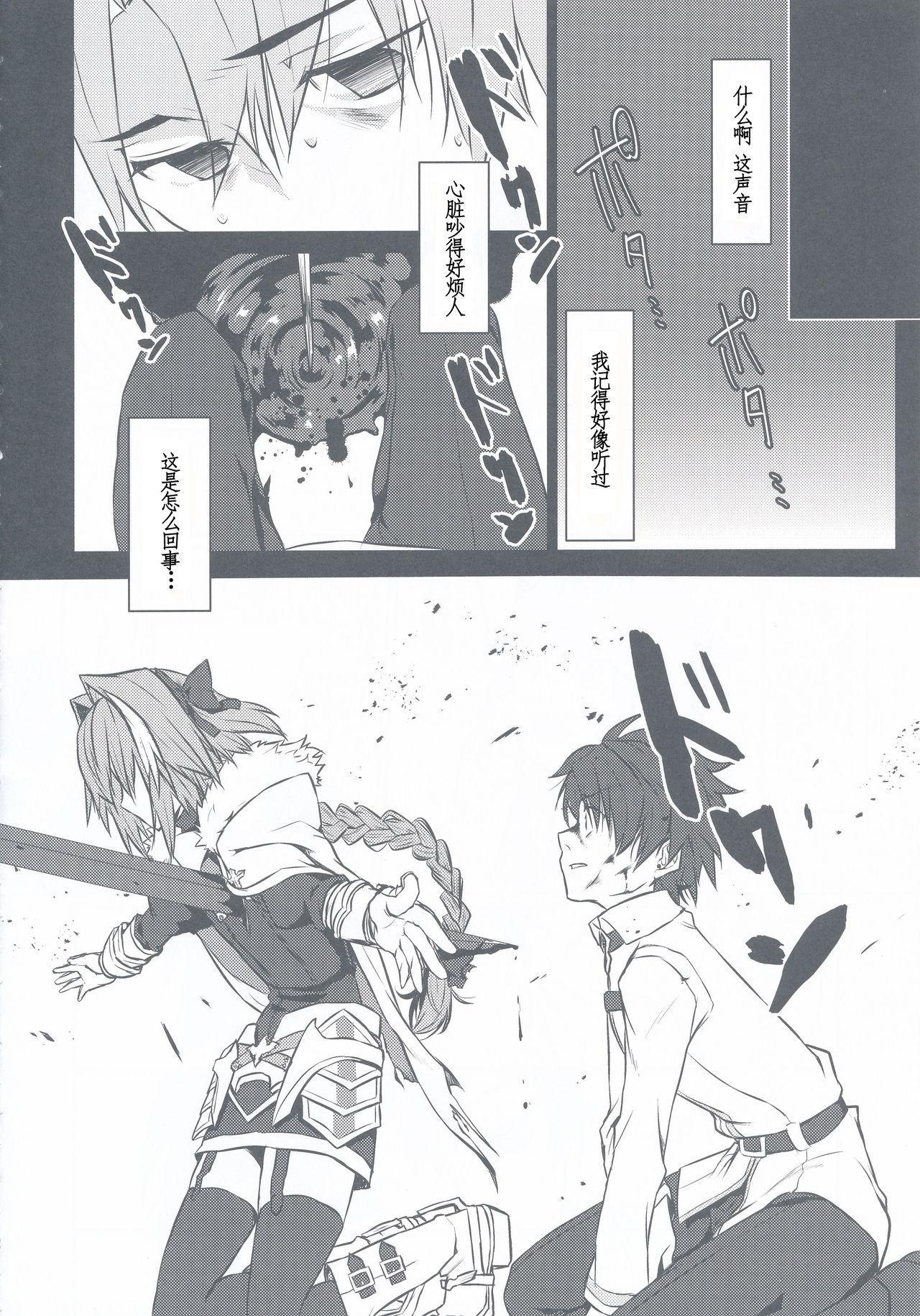 Astolfo-kun to Nenmatsu ni Ichaicha Sugosu Hon 11