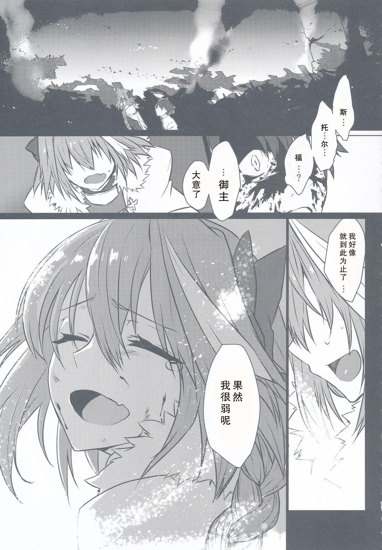 Astolfo-kun to Nenmatsu ni Ichaicha Sugosu Hon 12