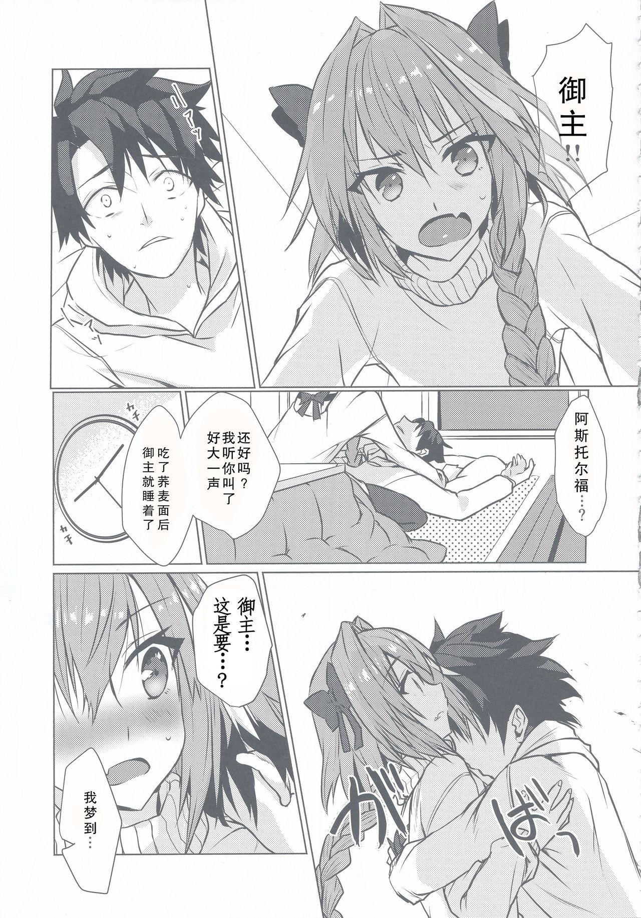Astolfo-kun to Nenmatsu ni Ichaicha Sugosu Hon 14