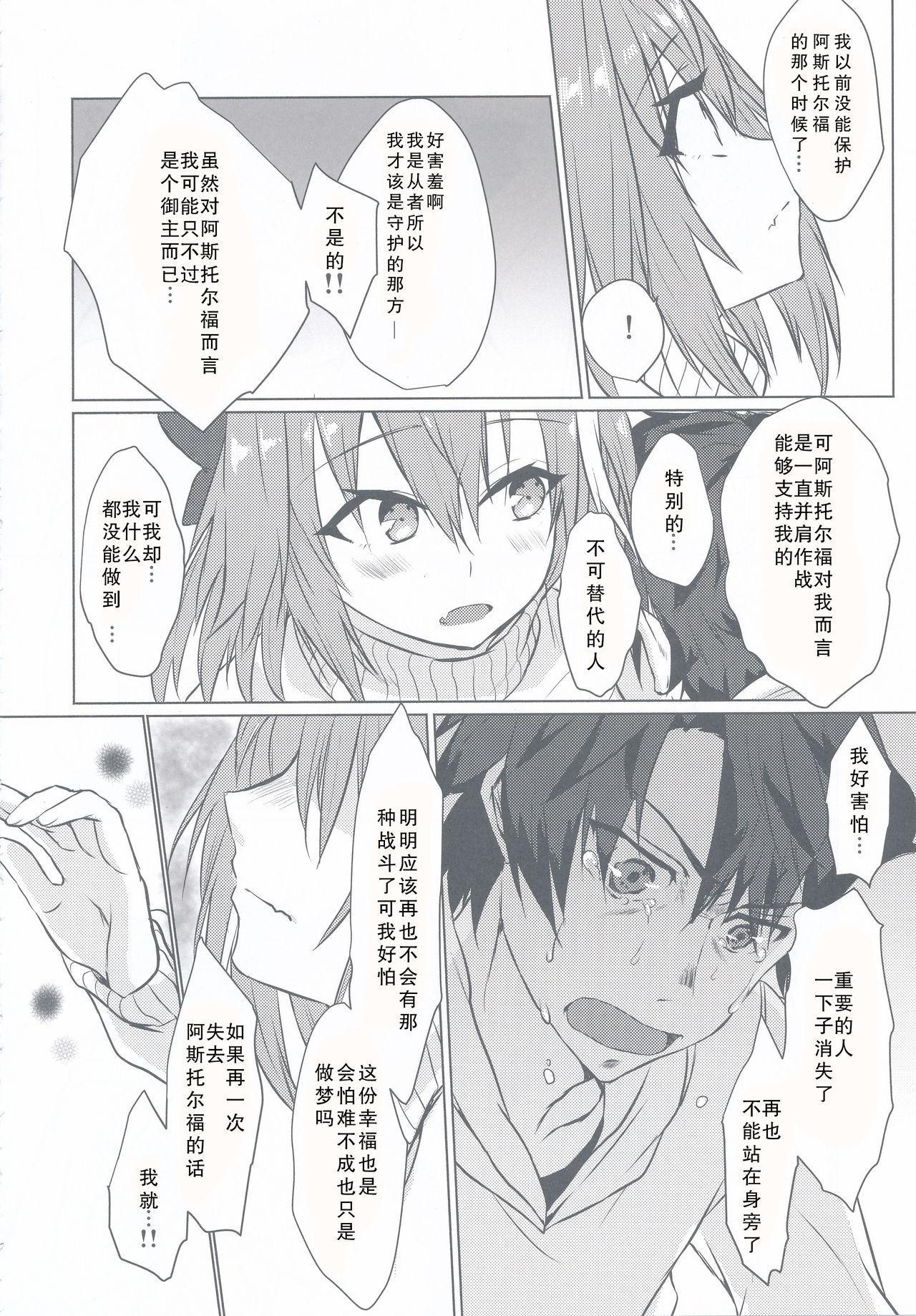 Astolfo-kun to Nenmatsu ni Ichaicha Sugosu Hon 15
