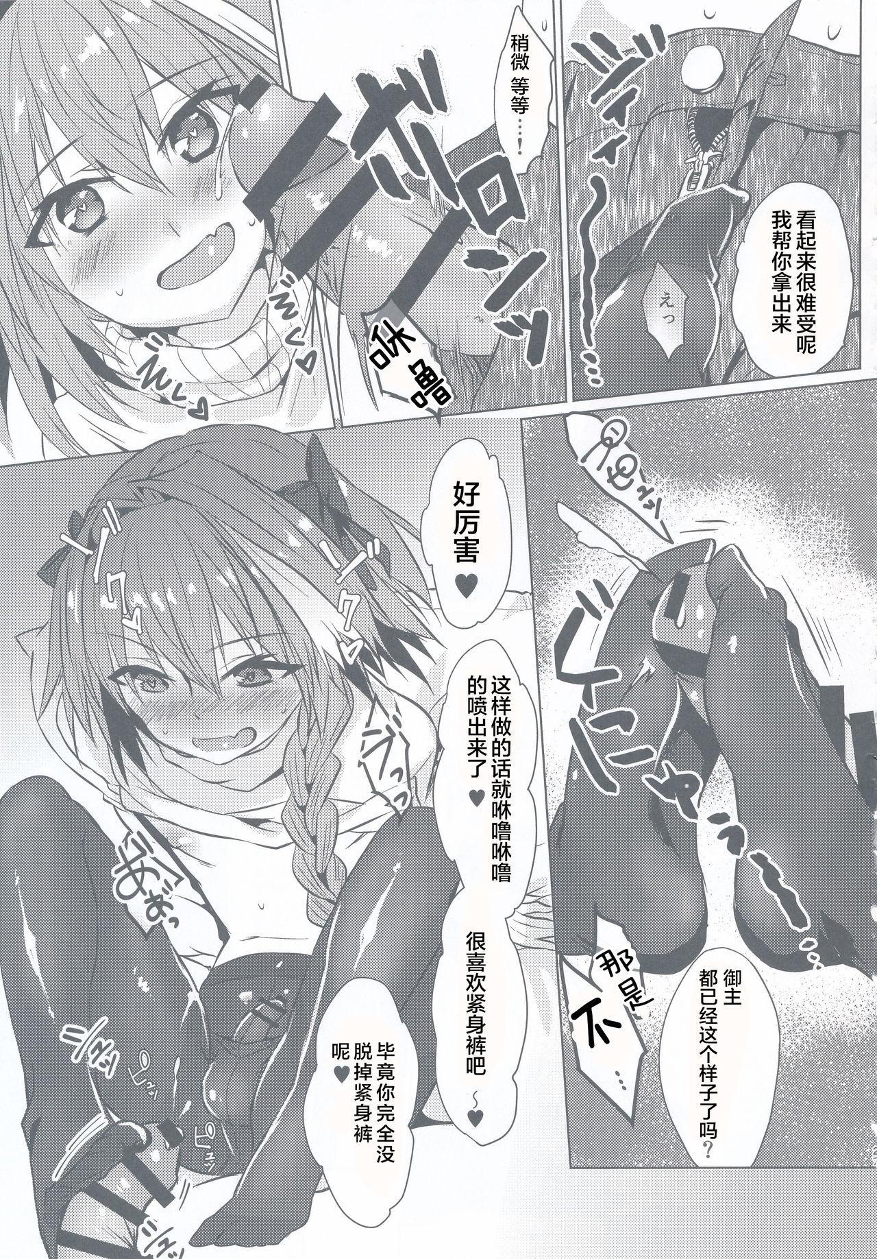 Astolfo-kun to Nenmatsu ni Ichaicha Sugosu Hon 27