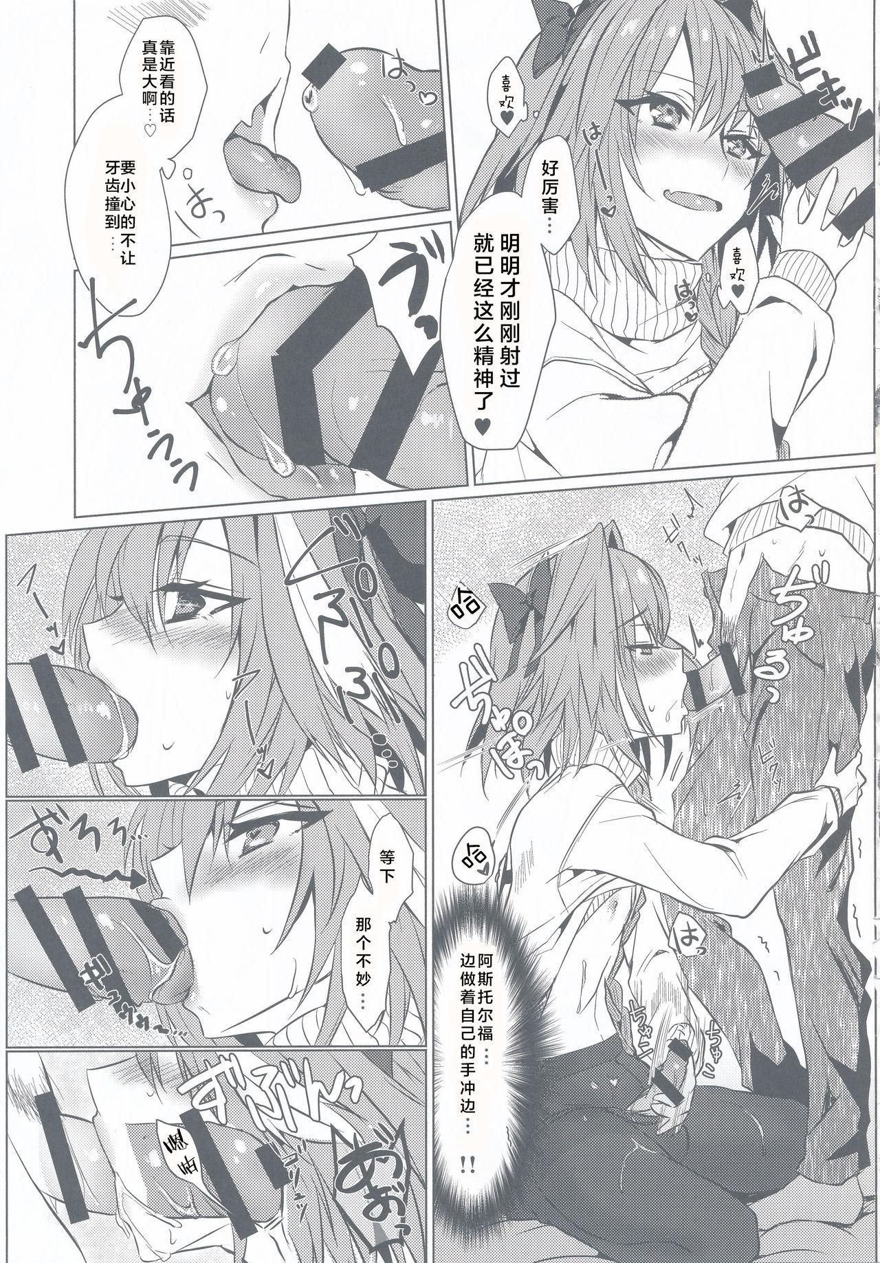 Astolfo-kun to Nenmatsu ni Ichaicha Sugosu Hon 29