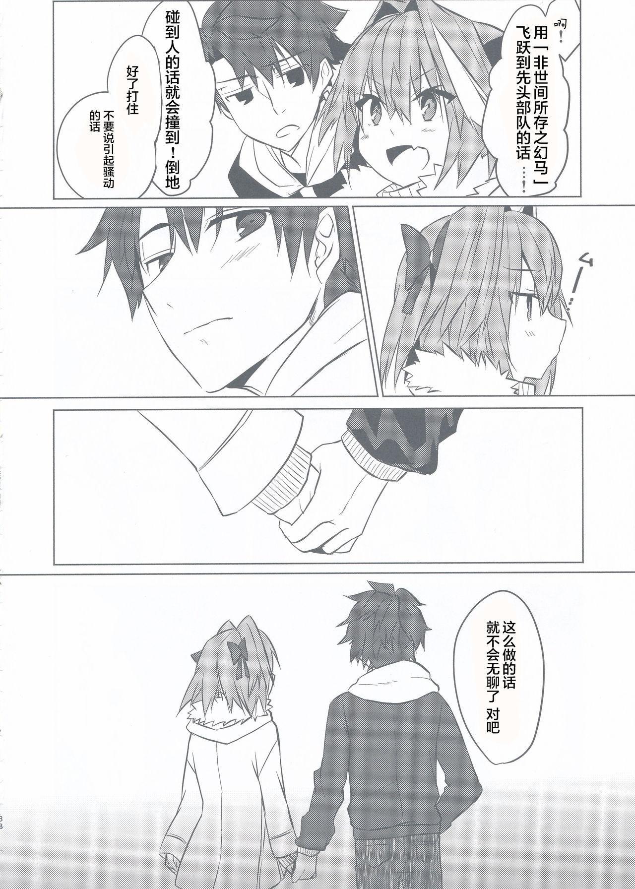 Astolfo-kun to Nenmatsu ni Ichaicha Sugosu Hon 38