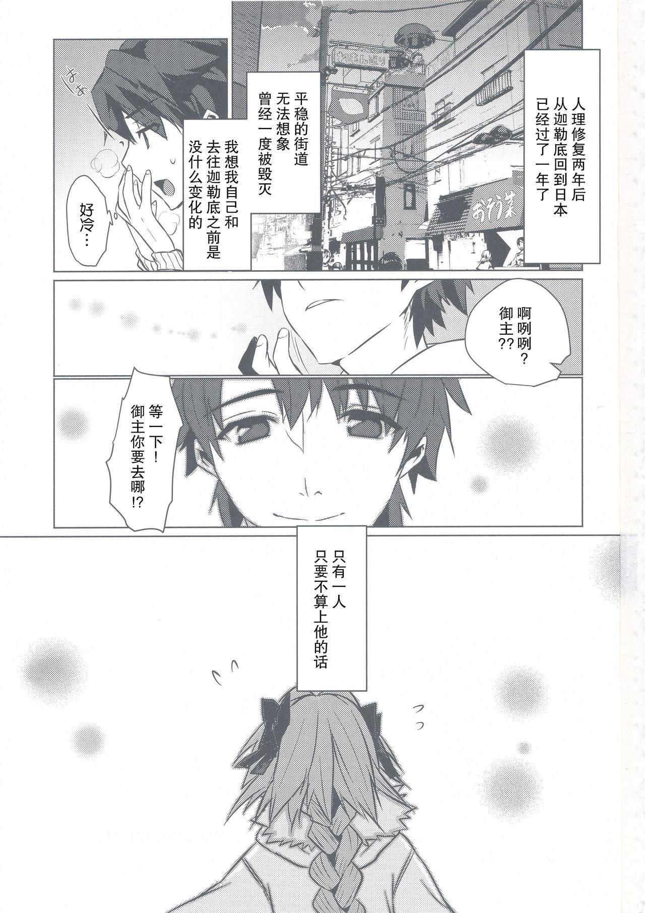 Astolfo-kun to Nenmatsu ni Ichaicha Sugosu Hon 3