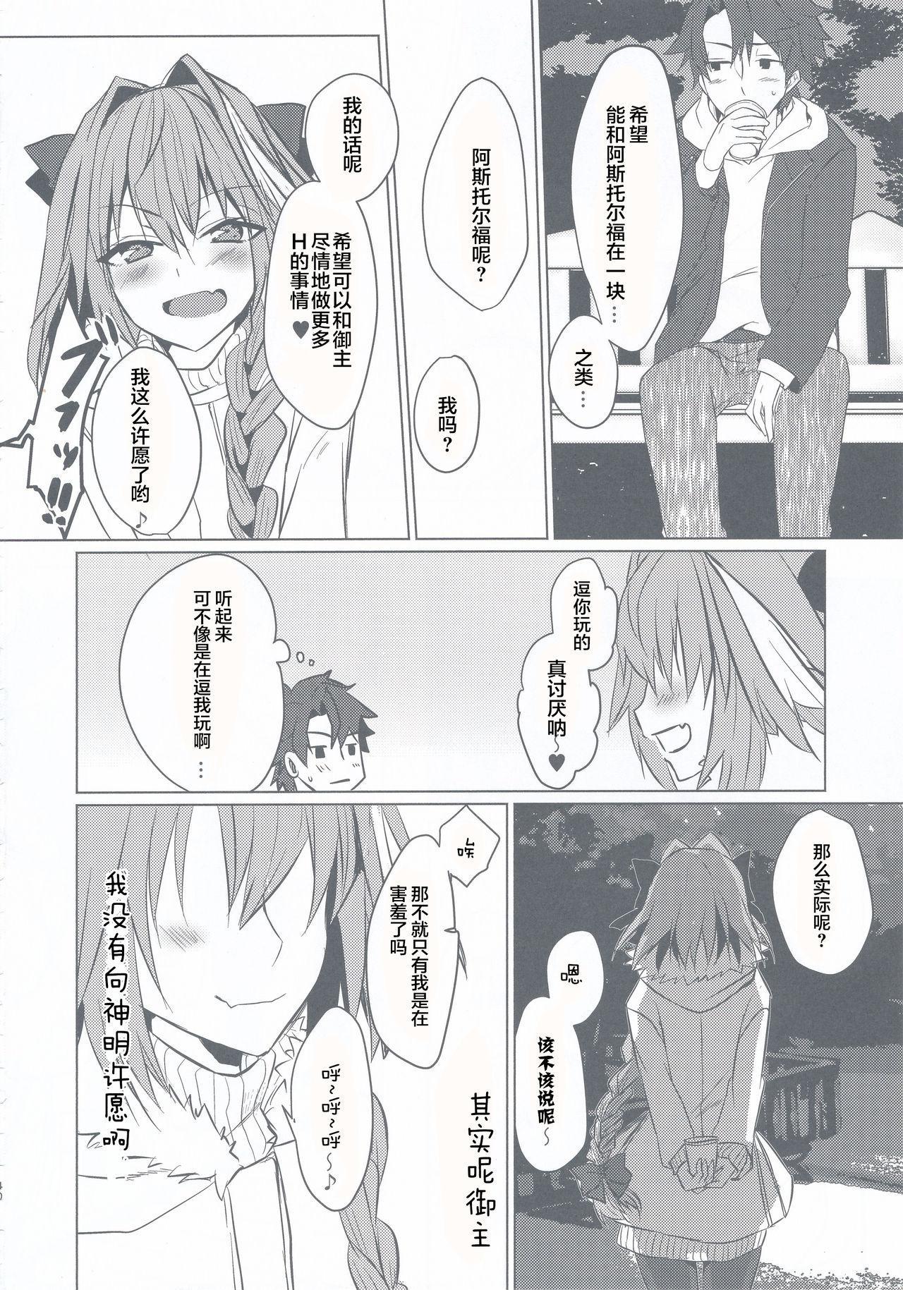 Astolfo-kun to Nenmatsu ni Ichaicha Sugosu Hon 40
