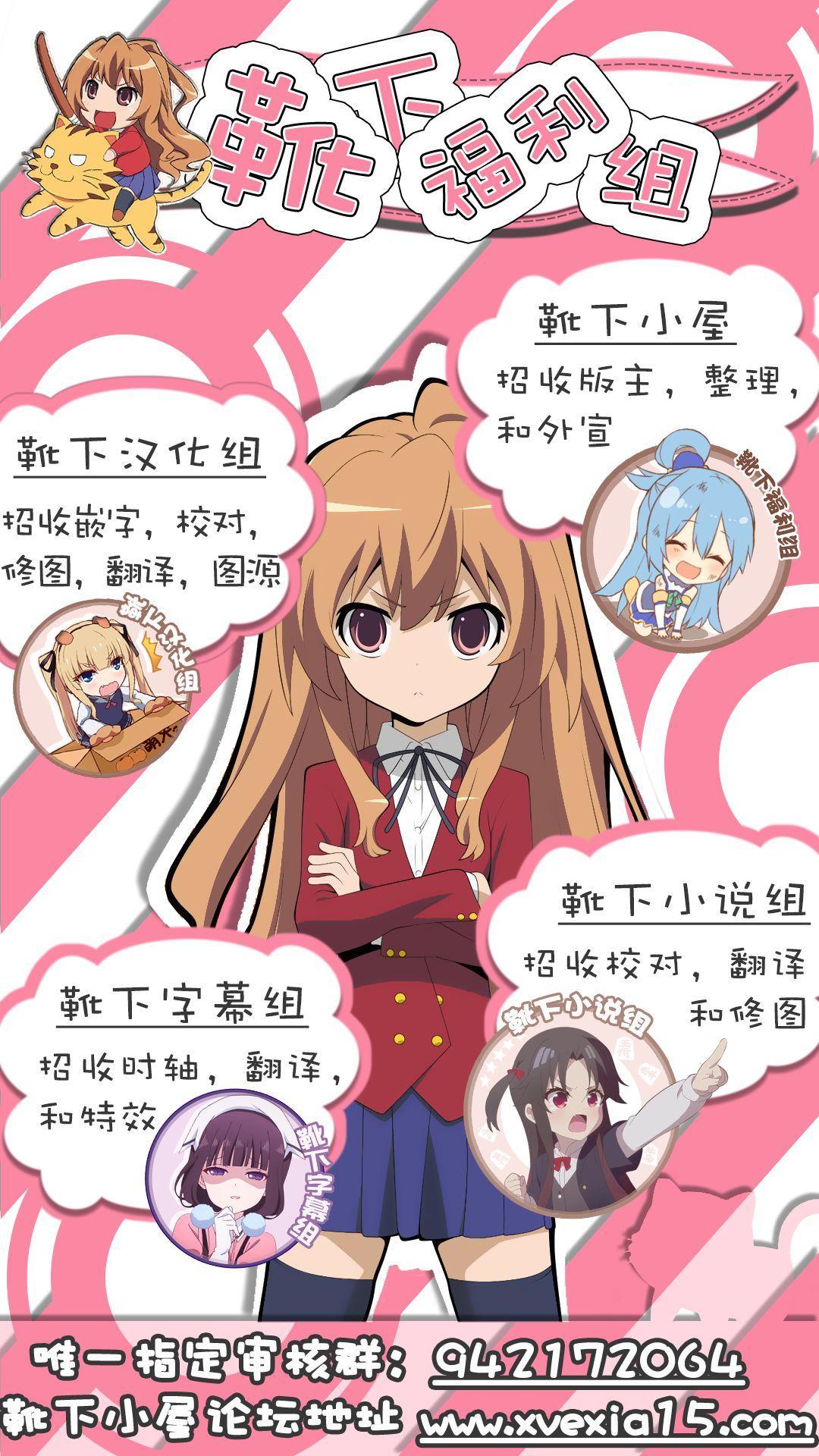 Astolfo-kun to Nenmatsu ni Ichaicha Sugosu Hon 43