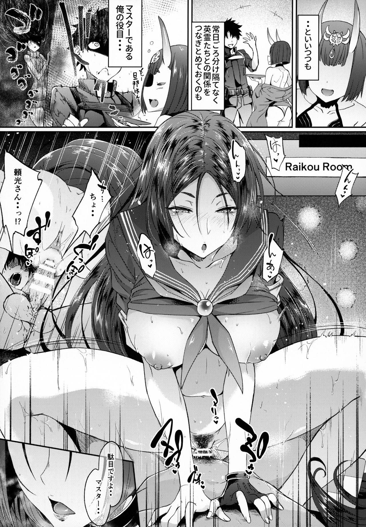 Raikou Mama Boseiaiteki Sakusei Nama Houshi Ni 15