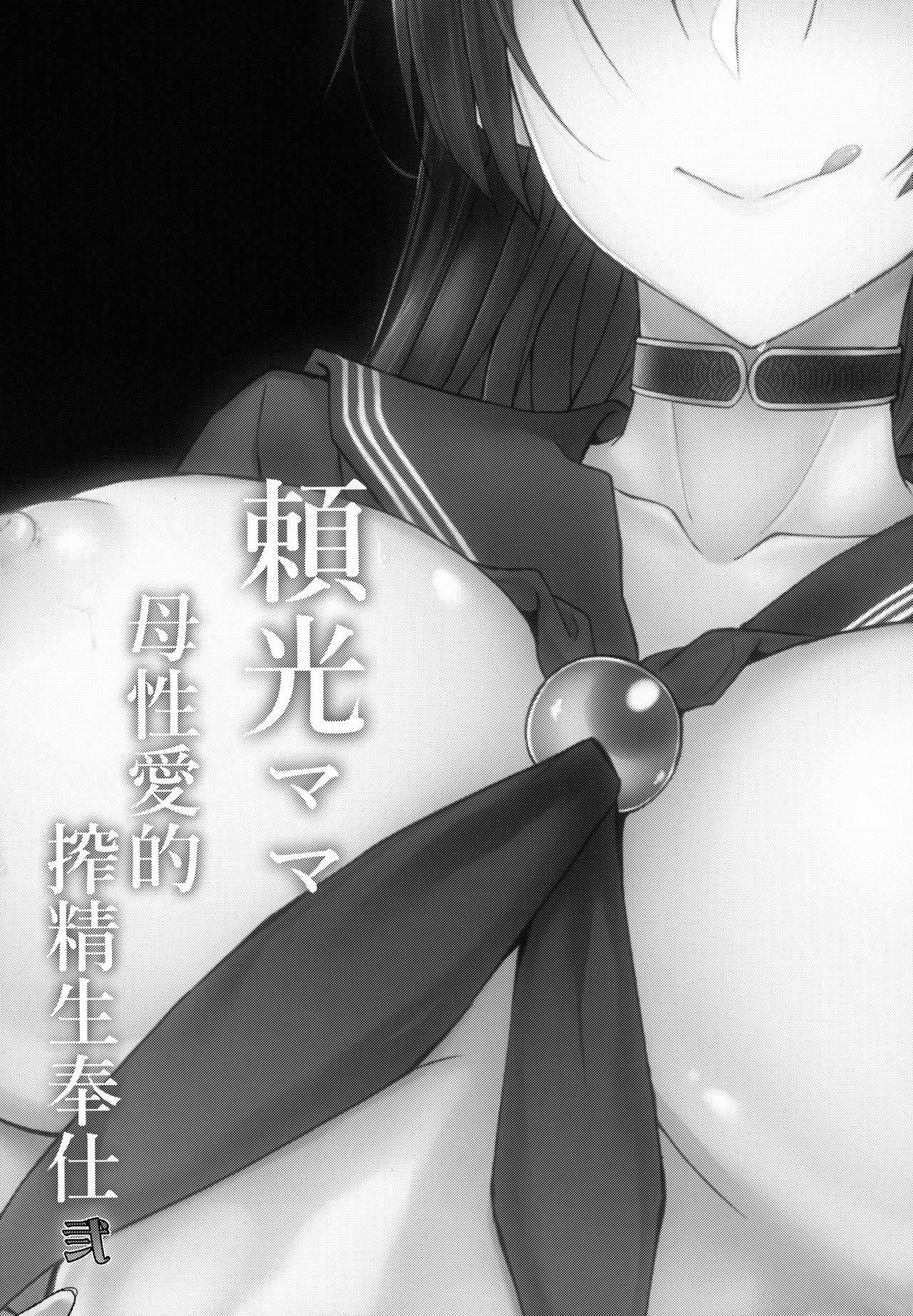 Raikou Mama Boseiaiteki Sakusei Nama Houshi Ni 23