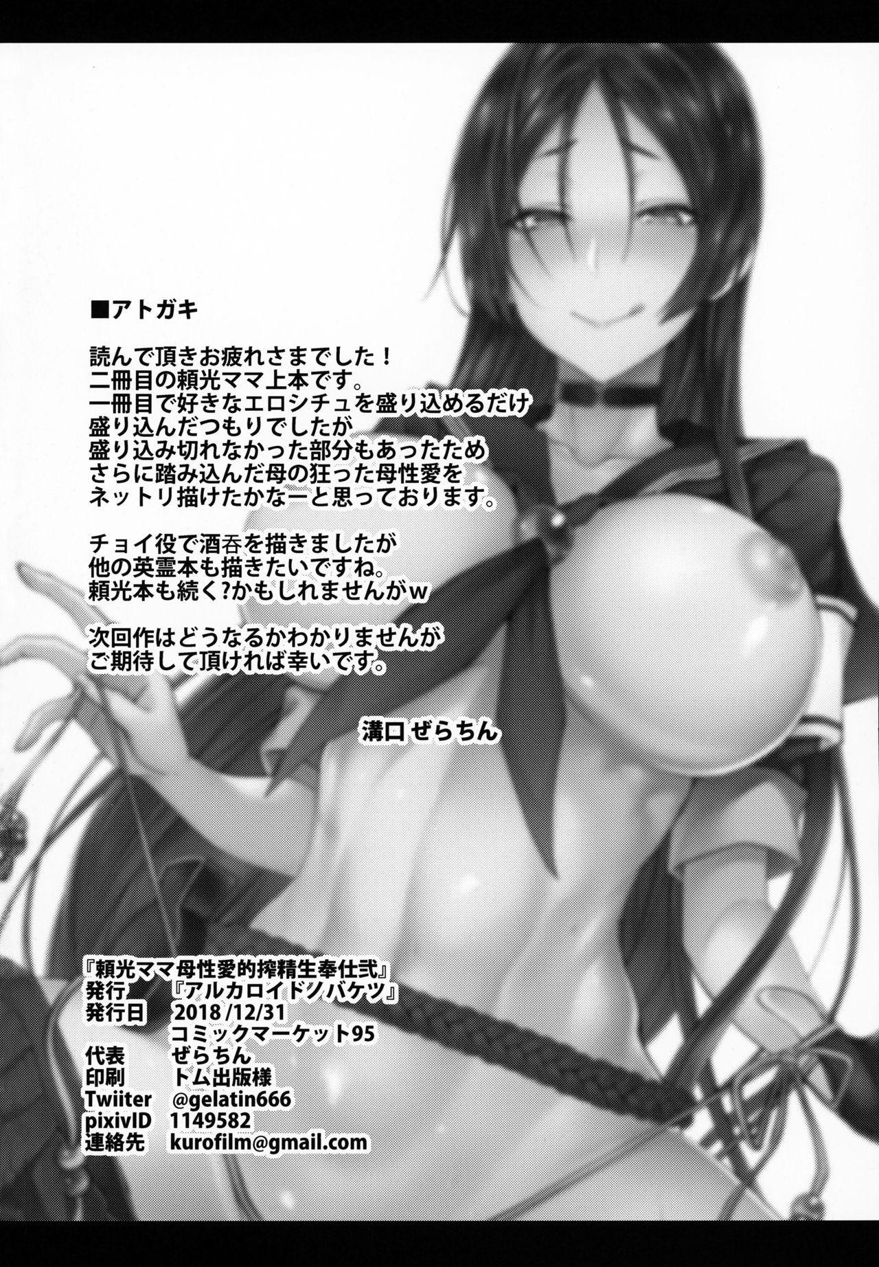 Raikou Mama Boseiaiteki Sakusei Nama Houshi Ni 24