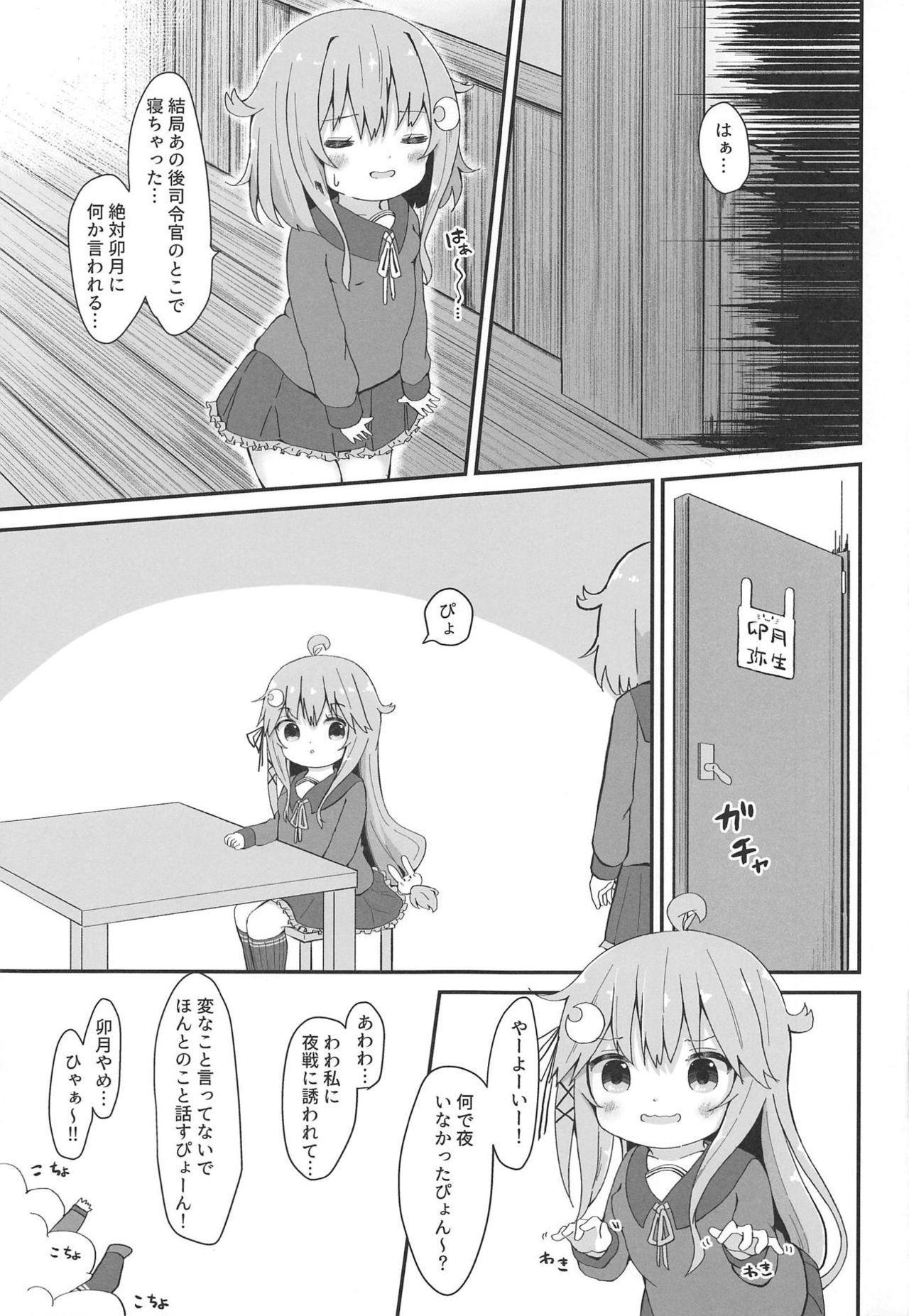 Koisuru Yayoi 17