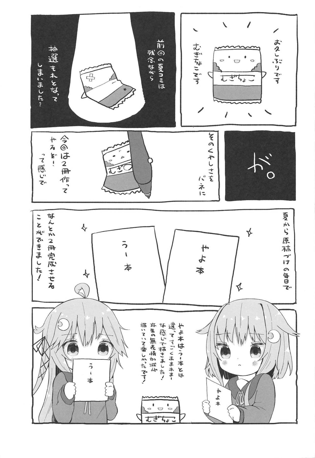 Koisuru Yayoi 18