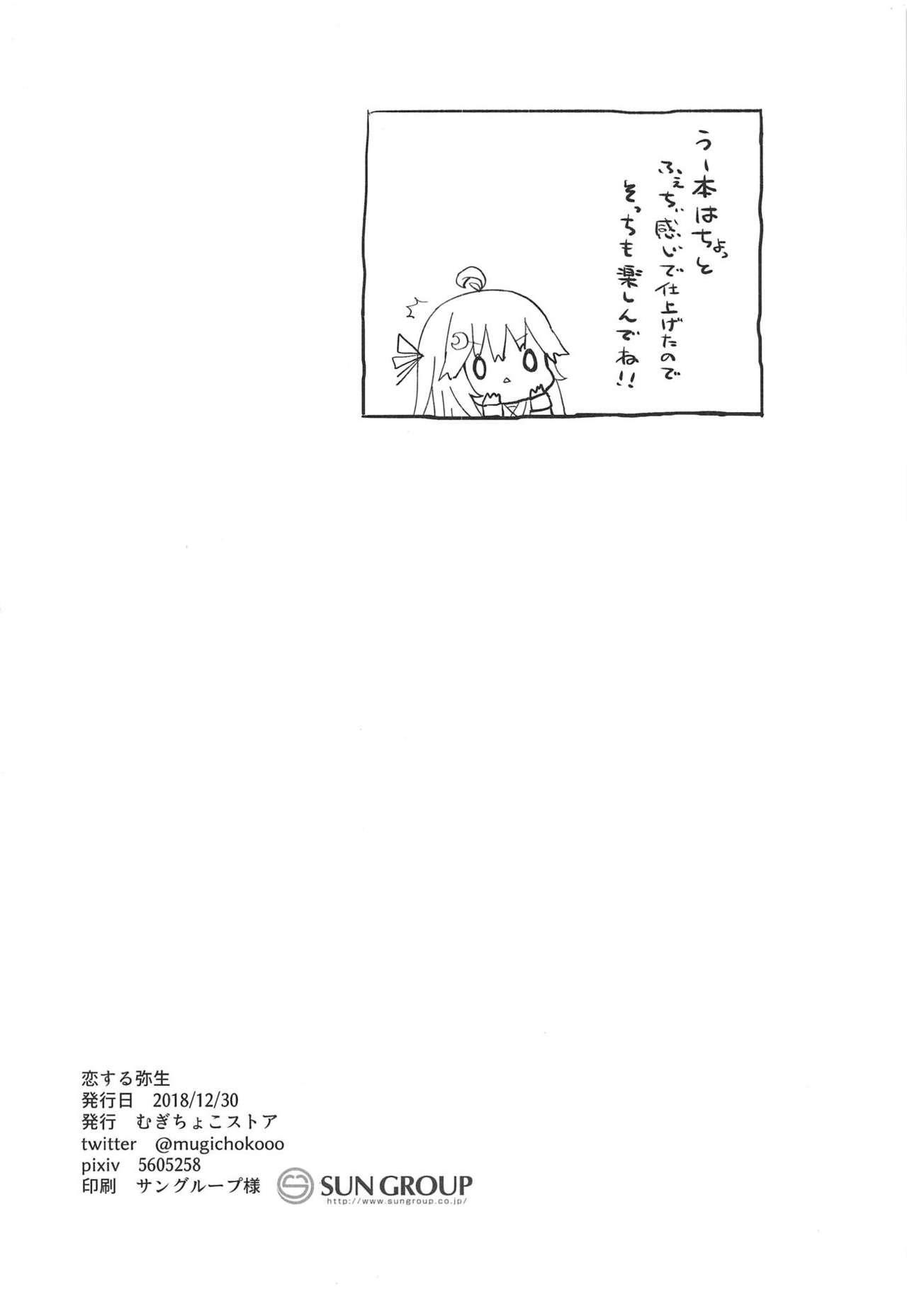 Koisuru Yayoi 19