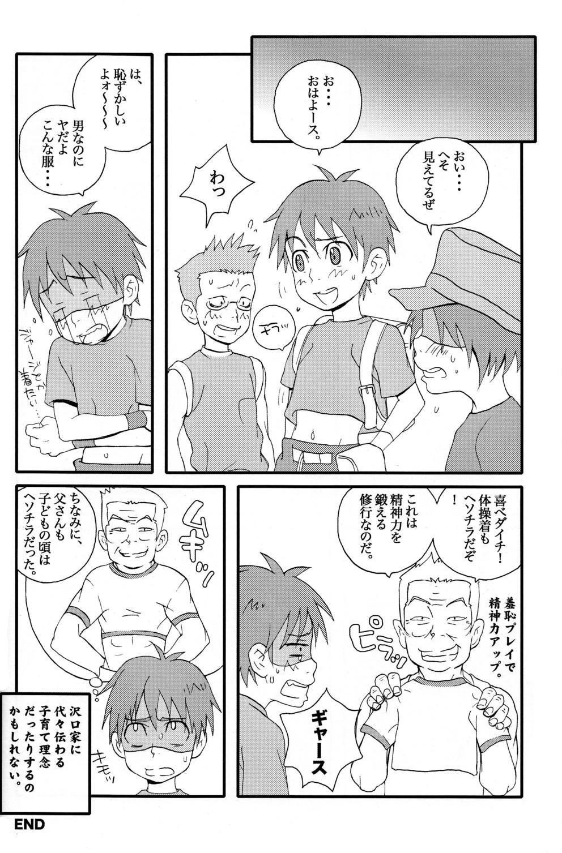 Inshin Denshin 18