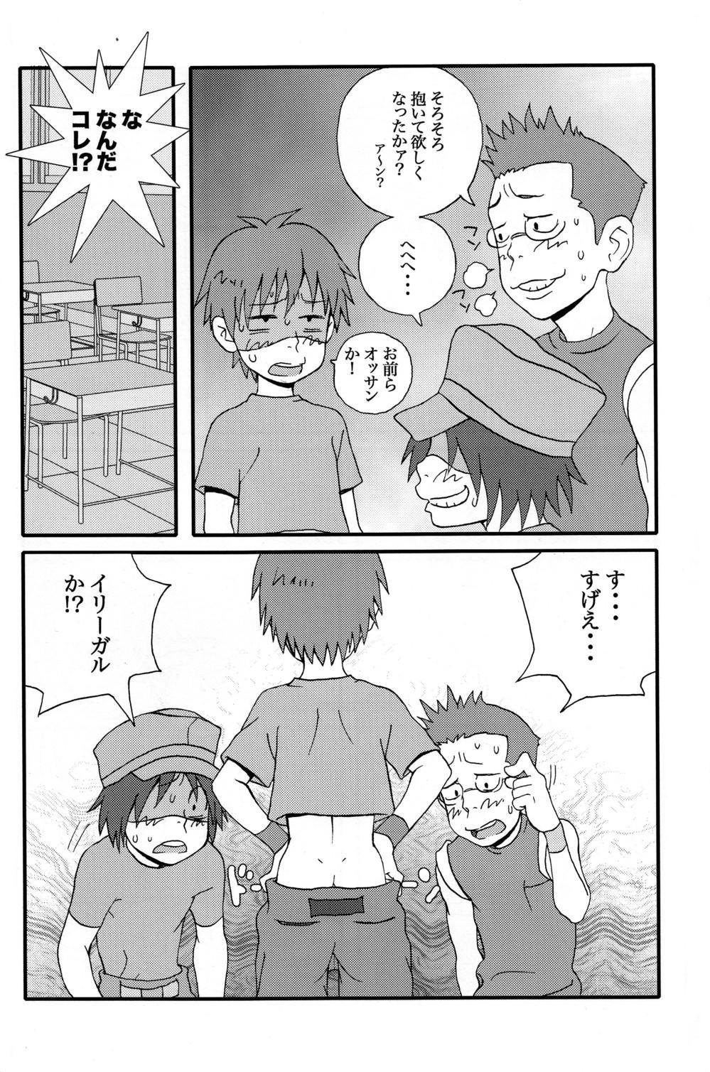 Inshin Denshin 22