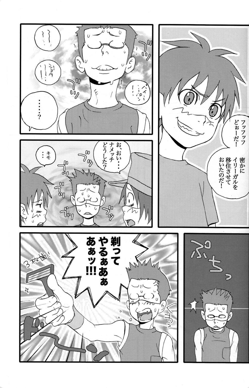 Inshin Denshin 23