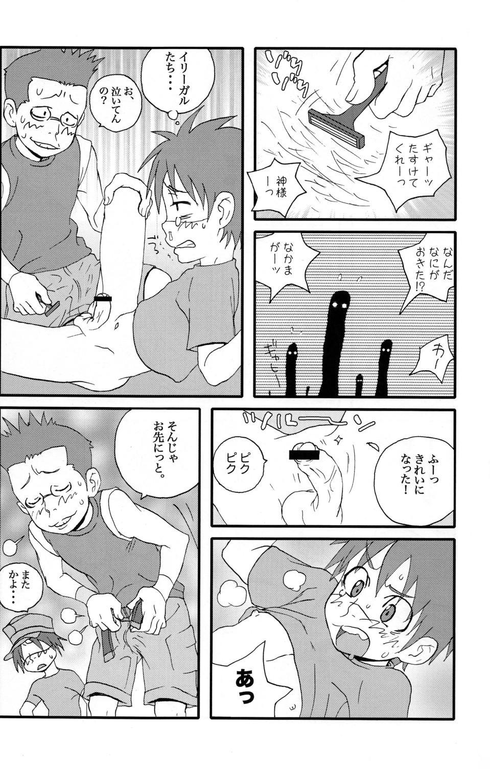 Inshin Denshin 26