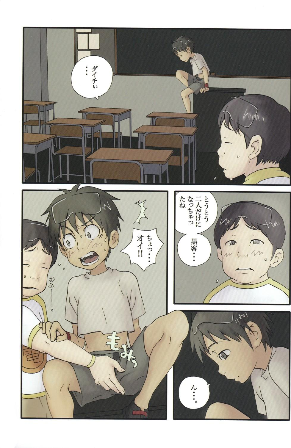 Inshin Denshin 2