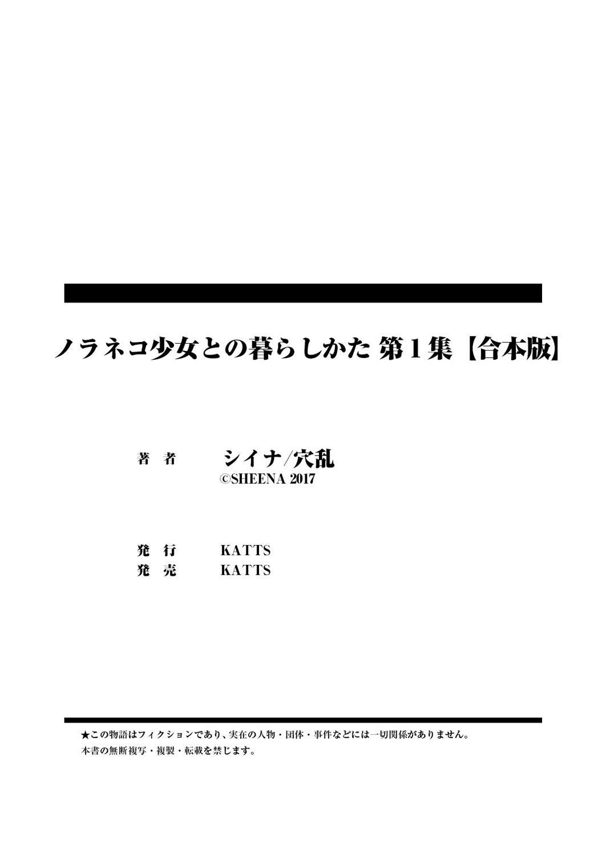 Noraneko Shoujo to no Kurashikata Vol.1   Living Together With A Stray Cat Girl Vol. 1 125