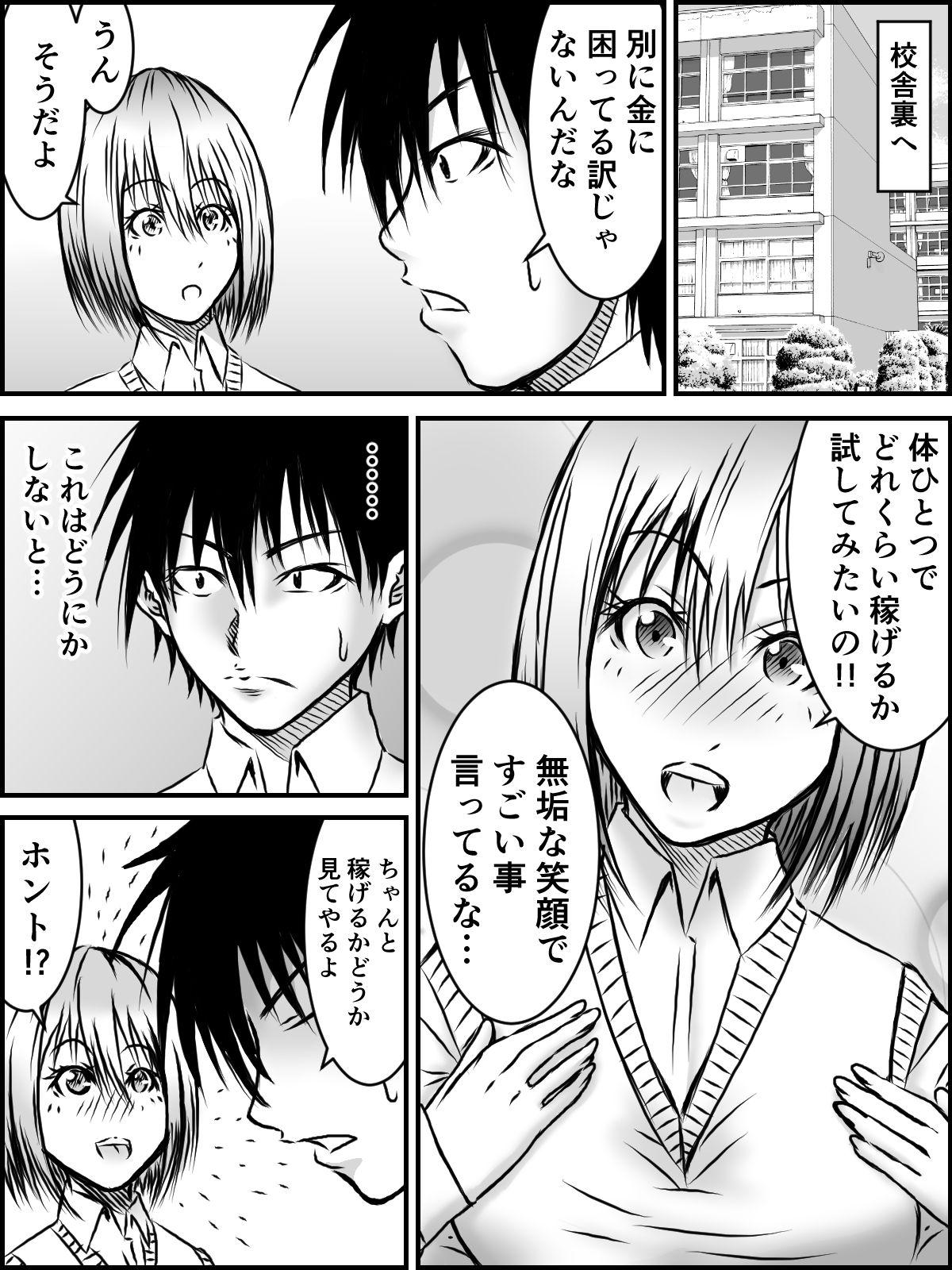 Kiss wa ¥300 1