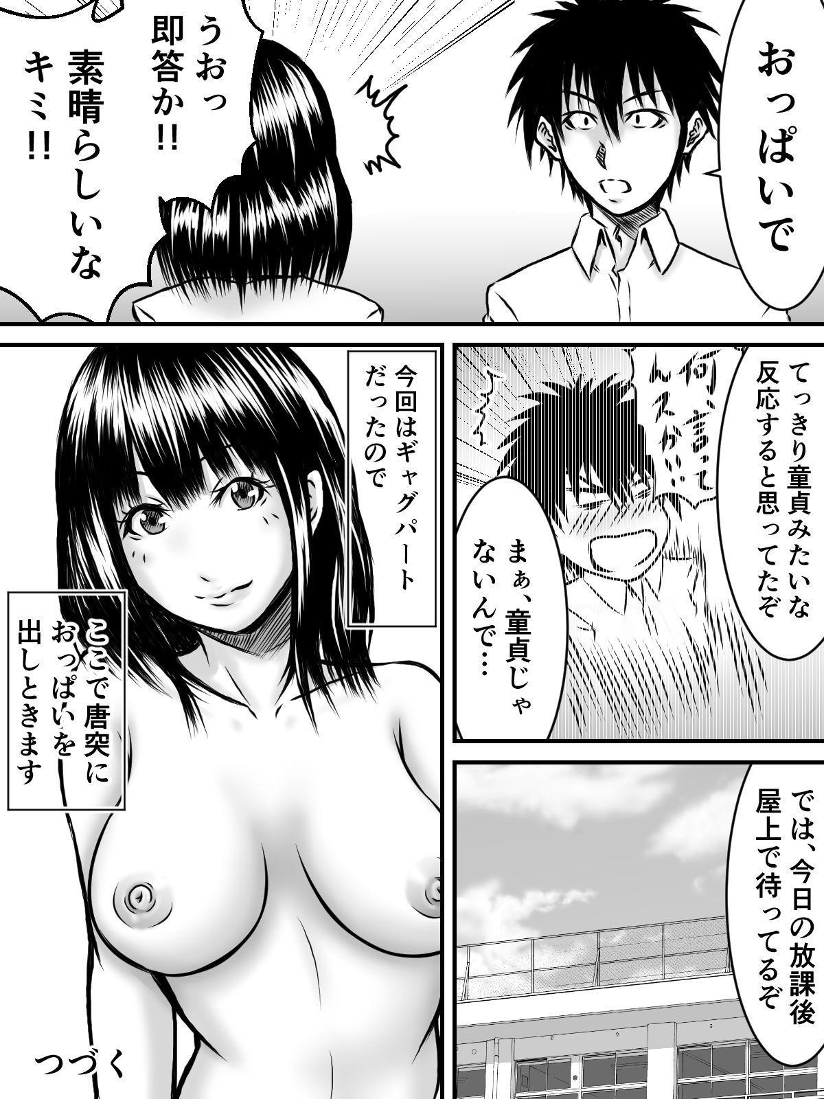Kiss wa ¥300 39