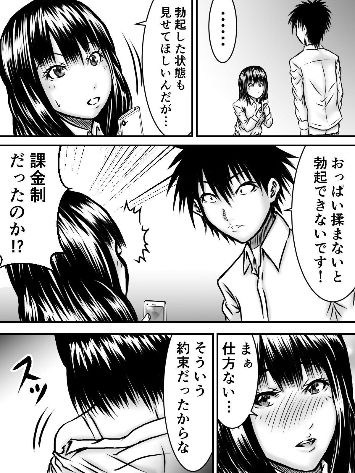 Kiss wa ¥300 42