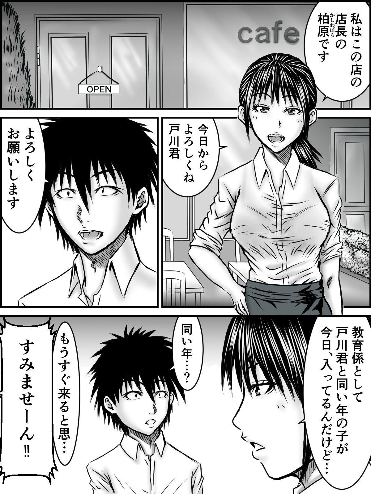 Kiss wa ¥300 72