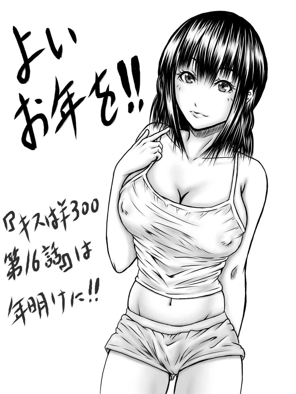 Kiss wa ¥300 76