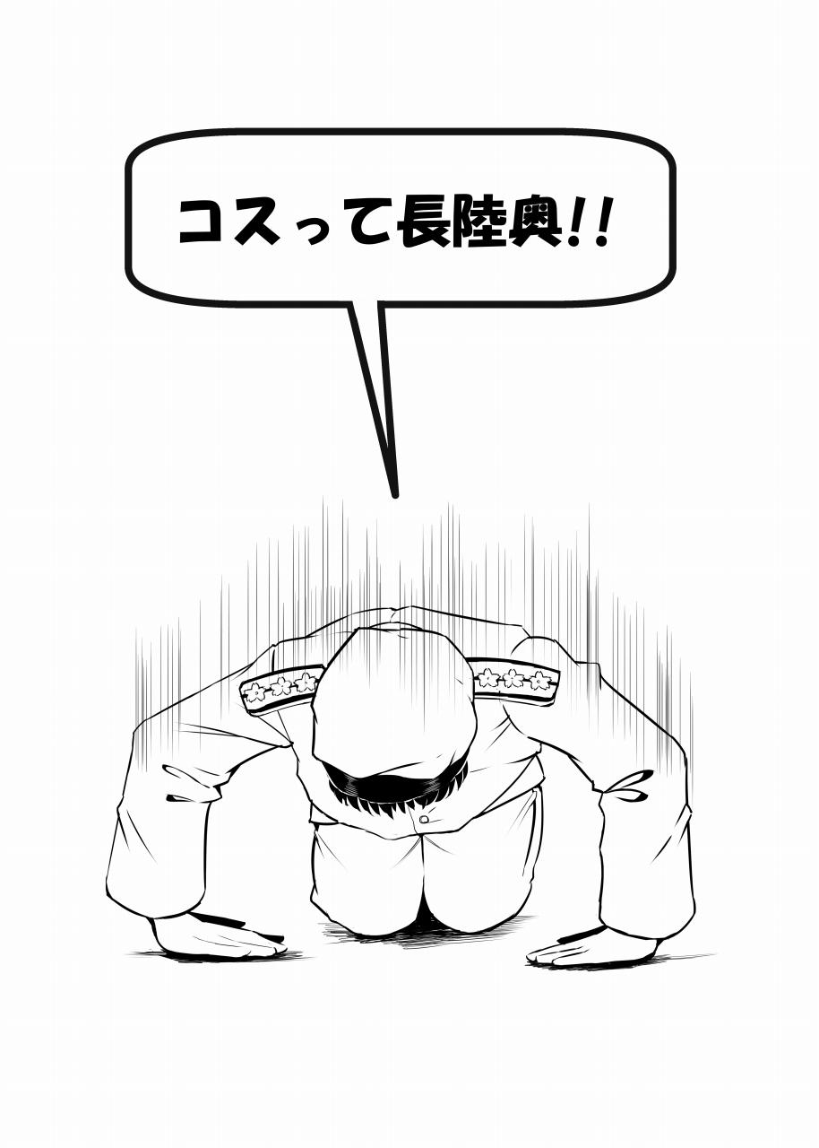 Costte NagaMutsu!! 1