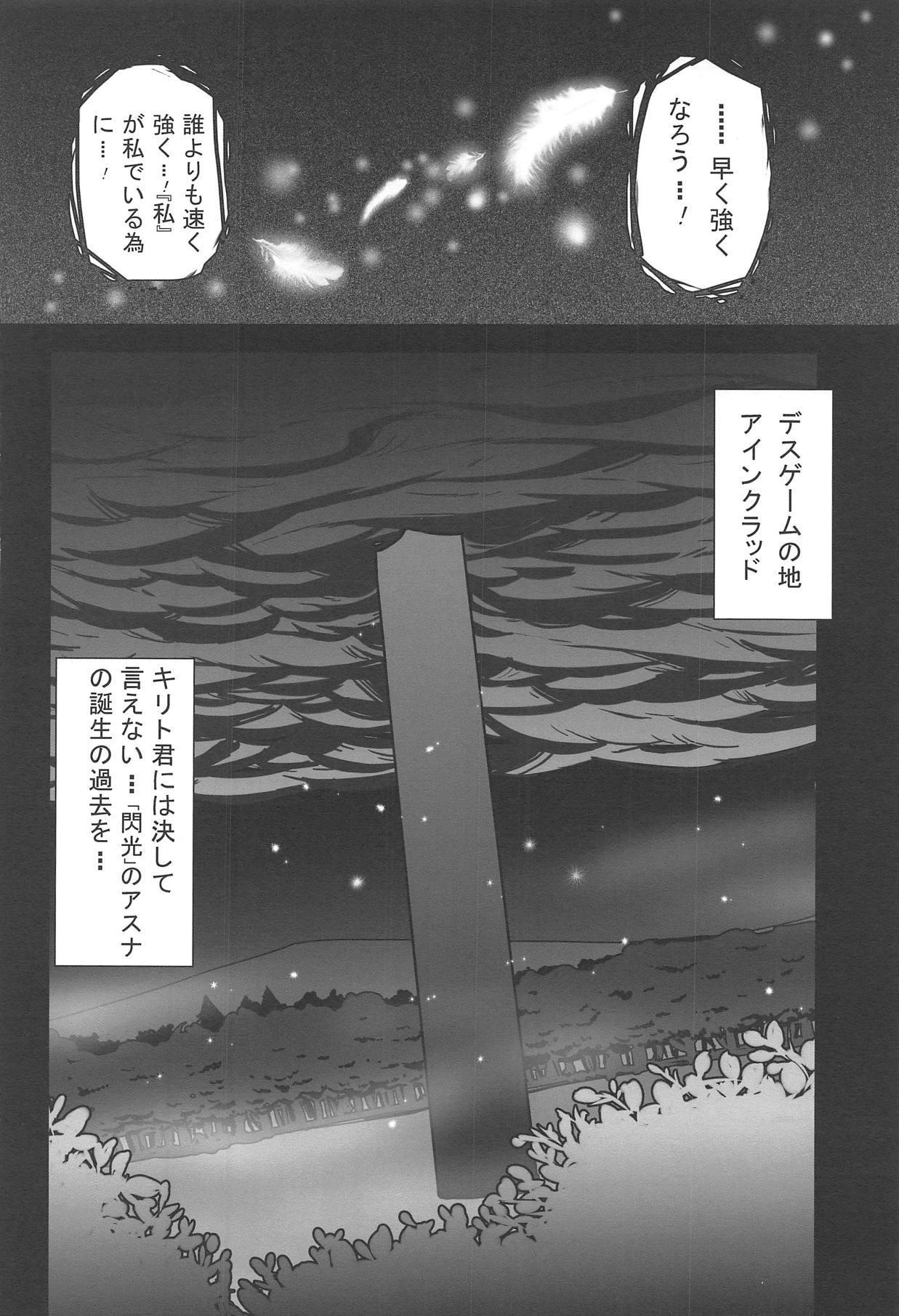 (C95) [TRAP (Urano Mami)] SAO ~sokoni anatato omoideto~ ETERNAL (Sword Art Online) 14