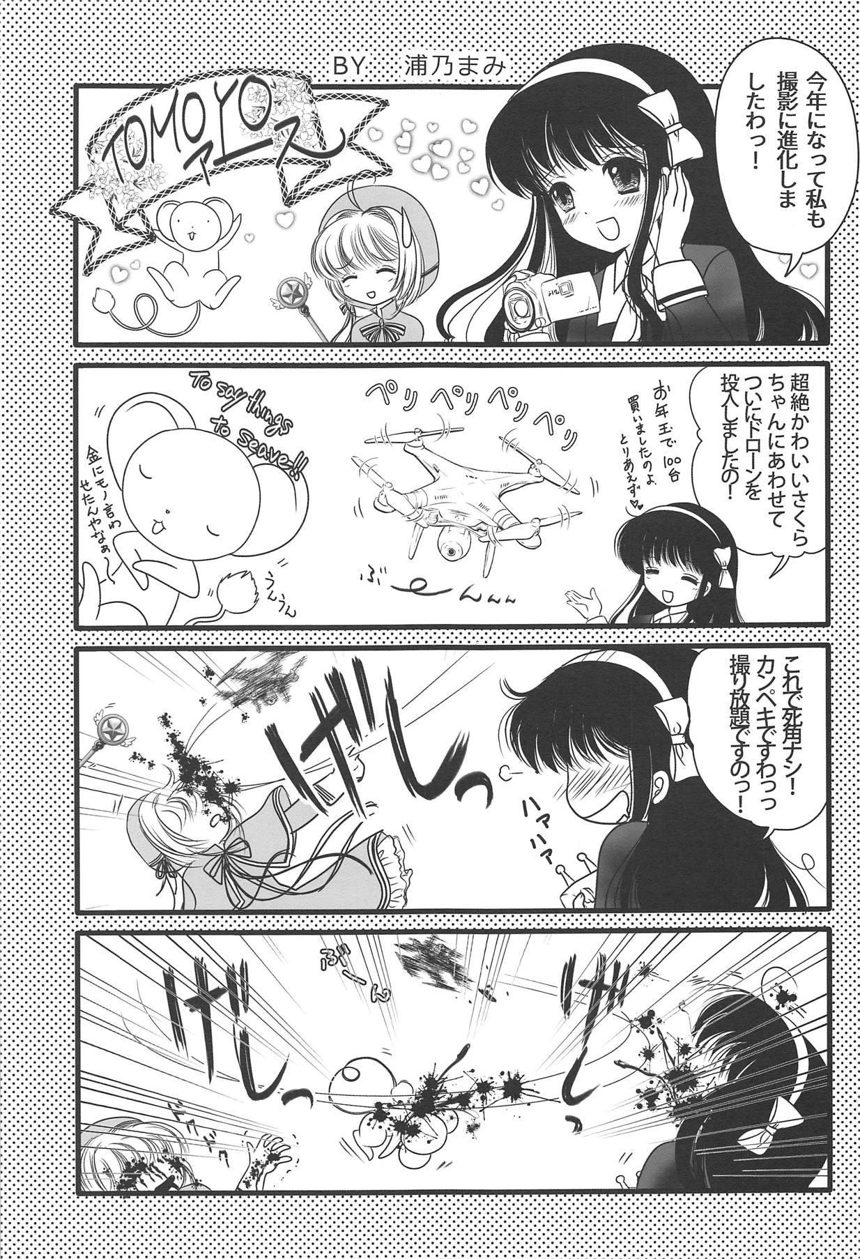 (C95) [TRAP (Urano Mami)] SAO ~sokoni anatato omoideto~ ETERNAL (Sword Art Online) 25