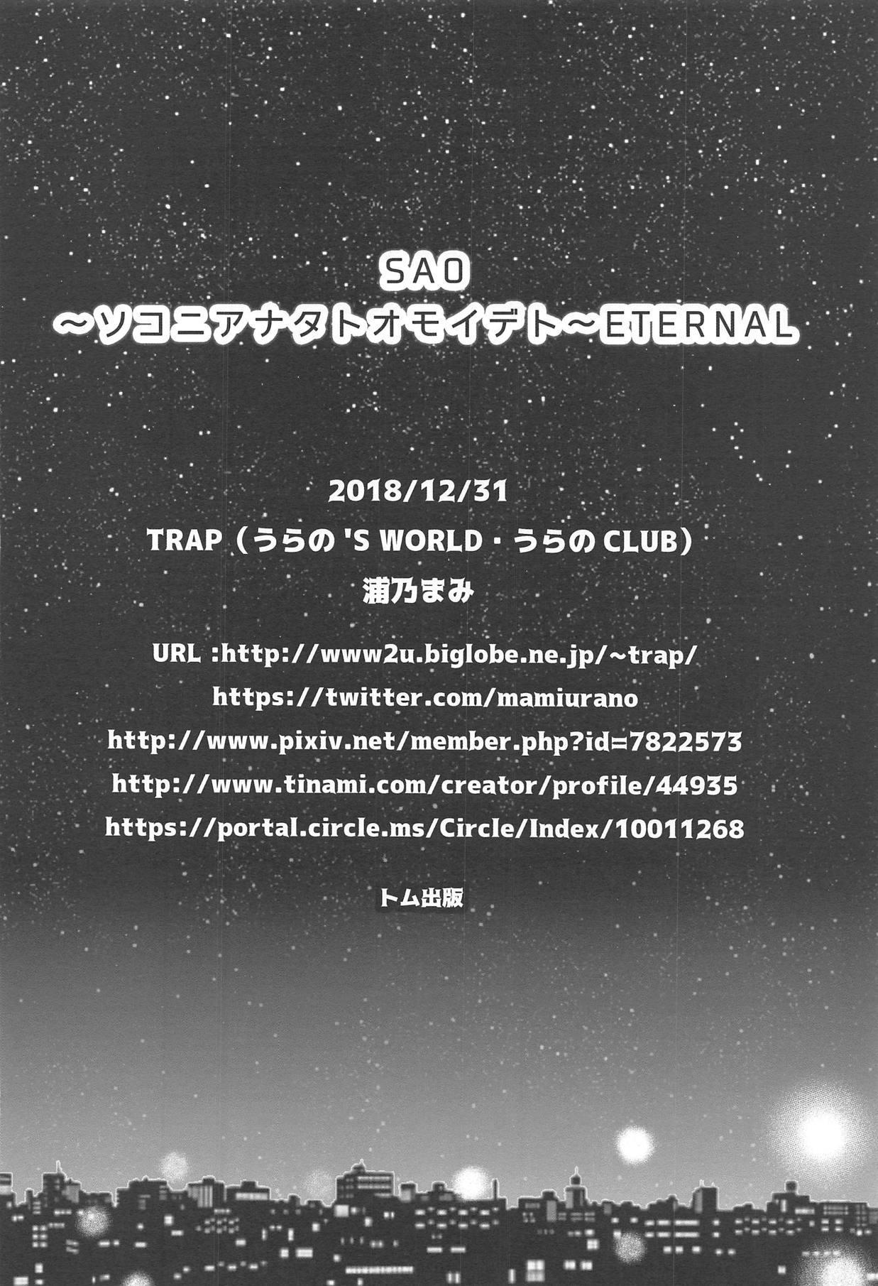 (C95) [TRAP (Urano Mami)] SAO ~sokoni anatato omoideto~ ETERNAL (Sword Art Online) 30