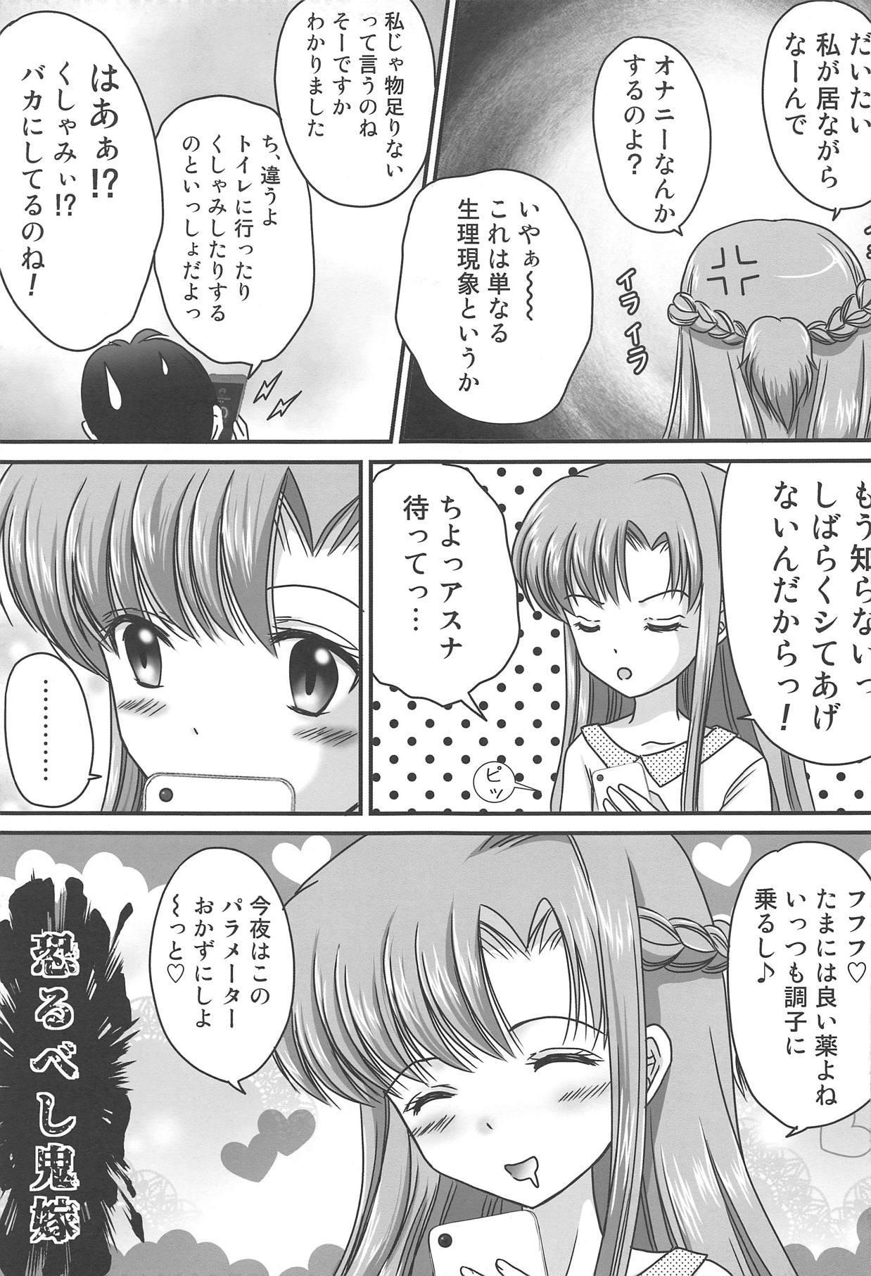 (C95) [TRAP (Urano Mami)] SAO ~sokoni anatato omoideto~ ETERNAL (Sword Art Online) 3