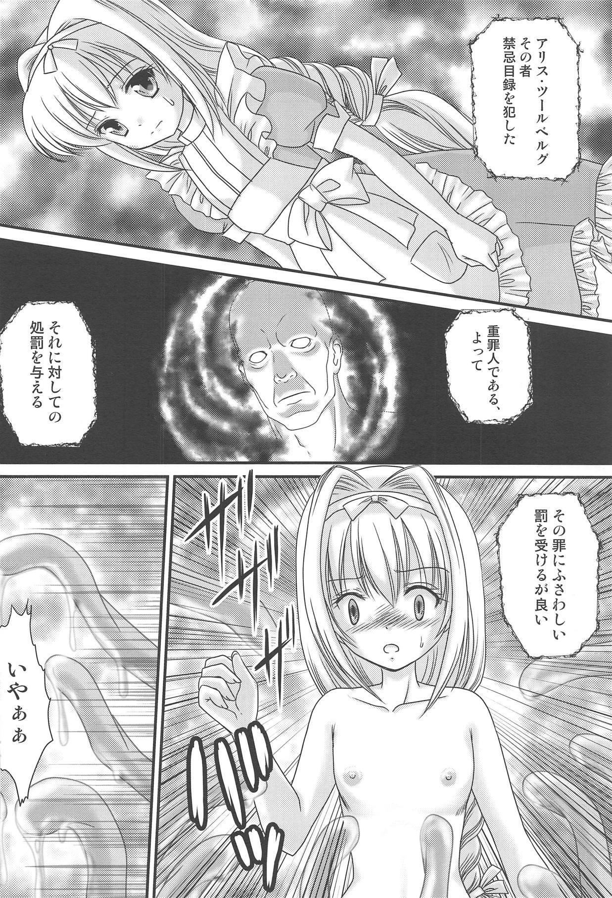 (C95) [TRAP (Urano Mami)] SAO ~sokoni anatato omoideto~ ETERNAL (Sword Art Online) 6