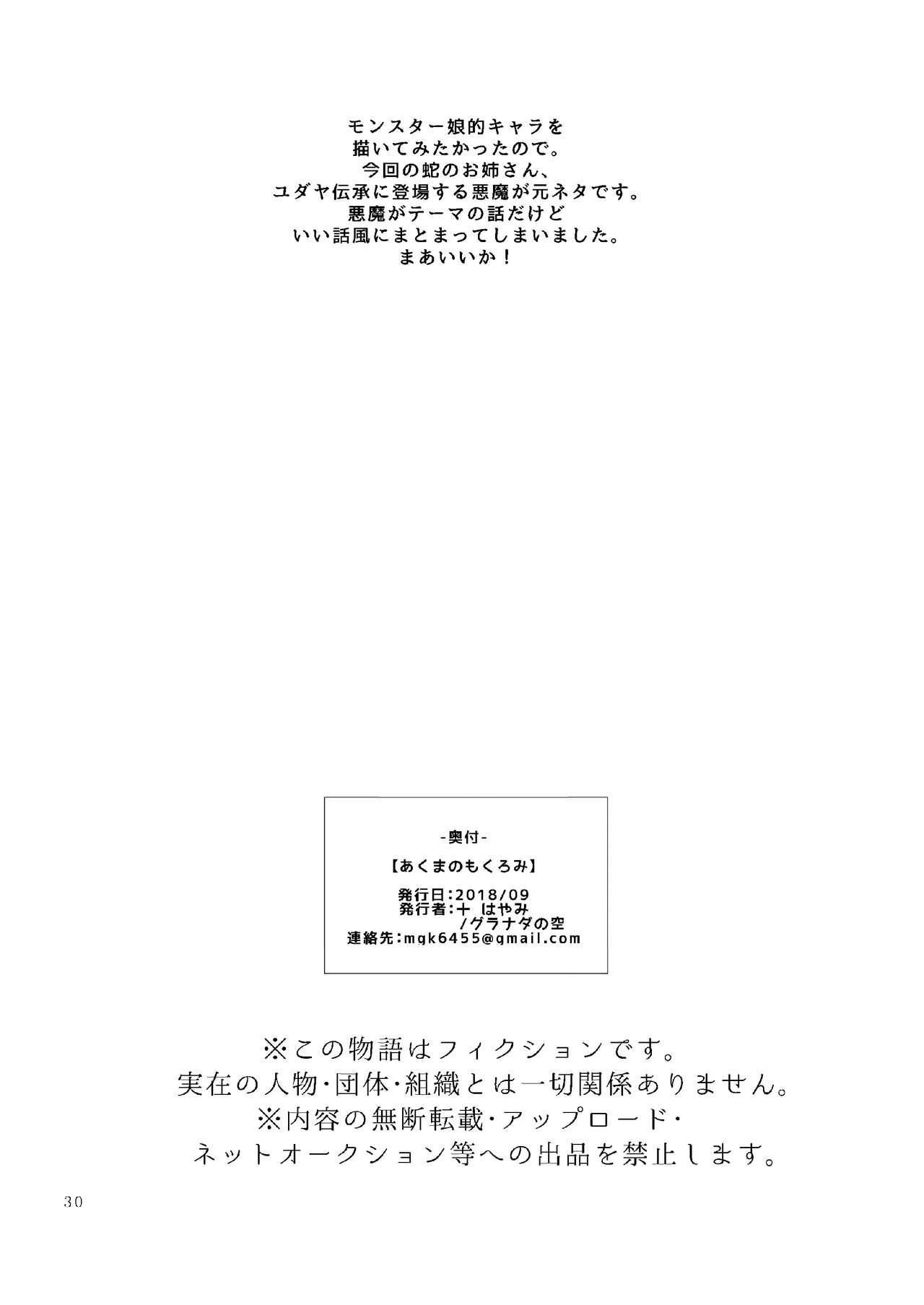 Akuma no Mokuromi 28