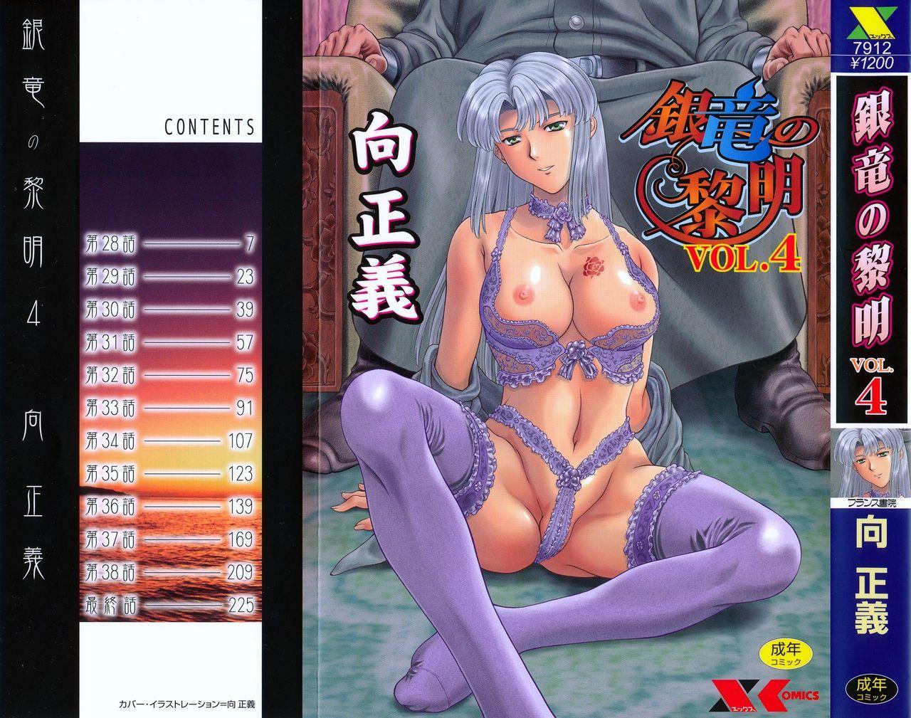 Ginryuu no Reimei   Dawn of the Silver Dragon Vol. 4 0
