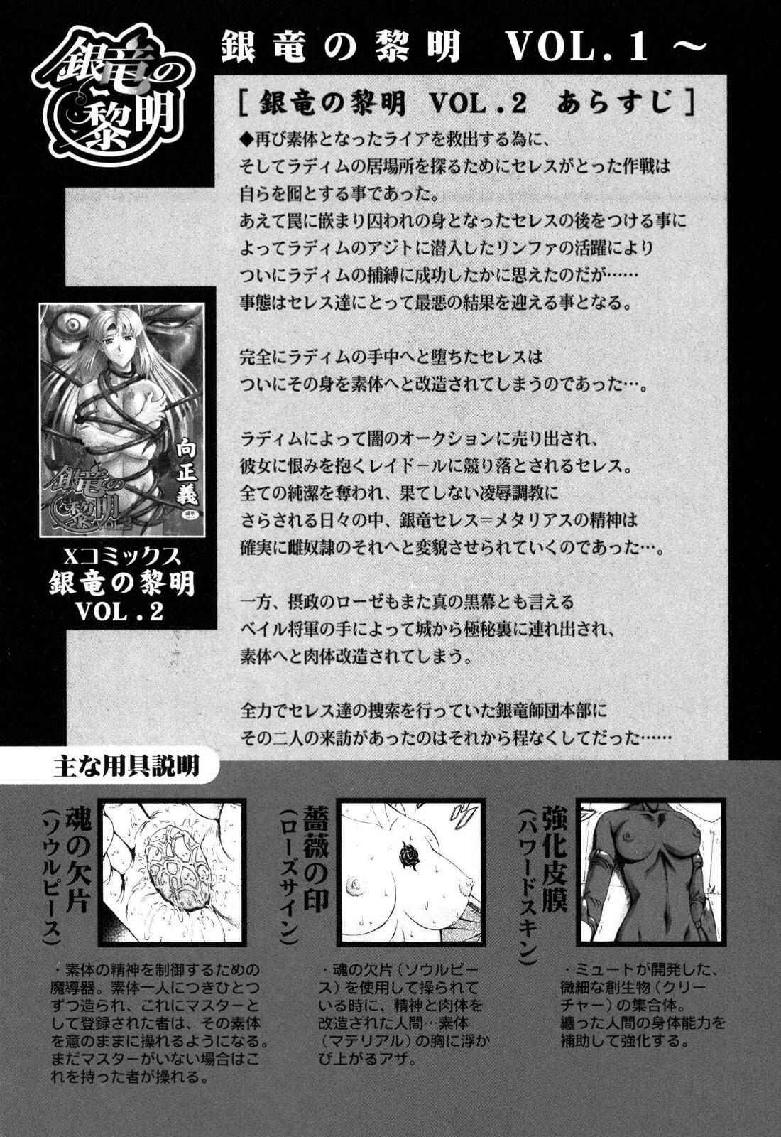 Ginryuu no Reimei   Dawn of the Silver Dragon Vol. 4 9