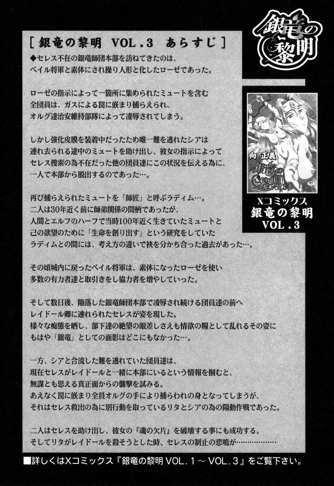 Ginryuu no Reimei   Dawn of the Silver Dragon Vol. 4 10