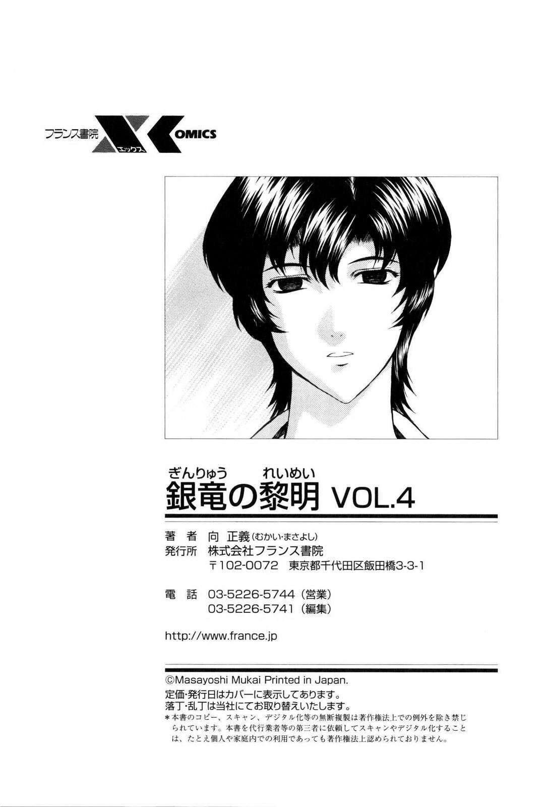 Ginryuu no Reimei   Dawn of the Silver Dragon Vol. 4 246