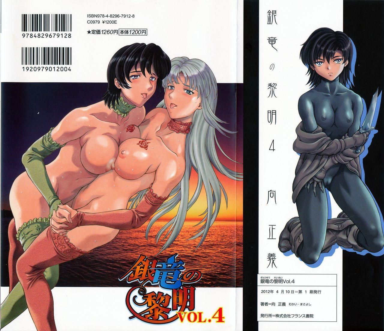 Ginryuu no Reimei   Dawn of the Silver Dragon Vol. 4 251