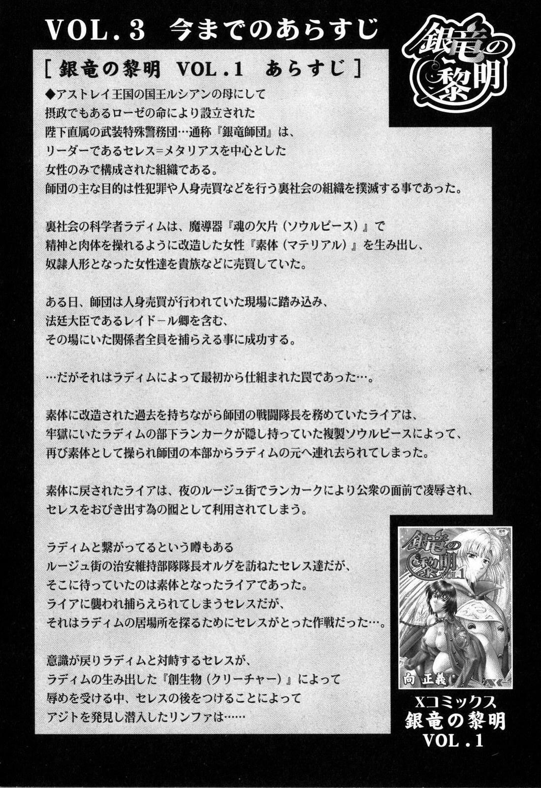 Ginryuu no Reimei   Dawn of the Silver Dragon Vol. 4 8