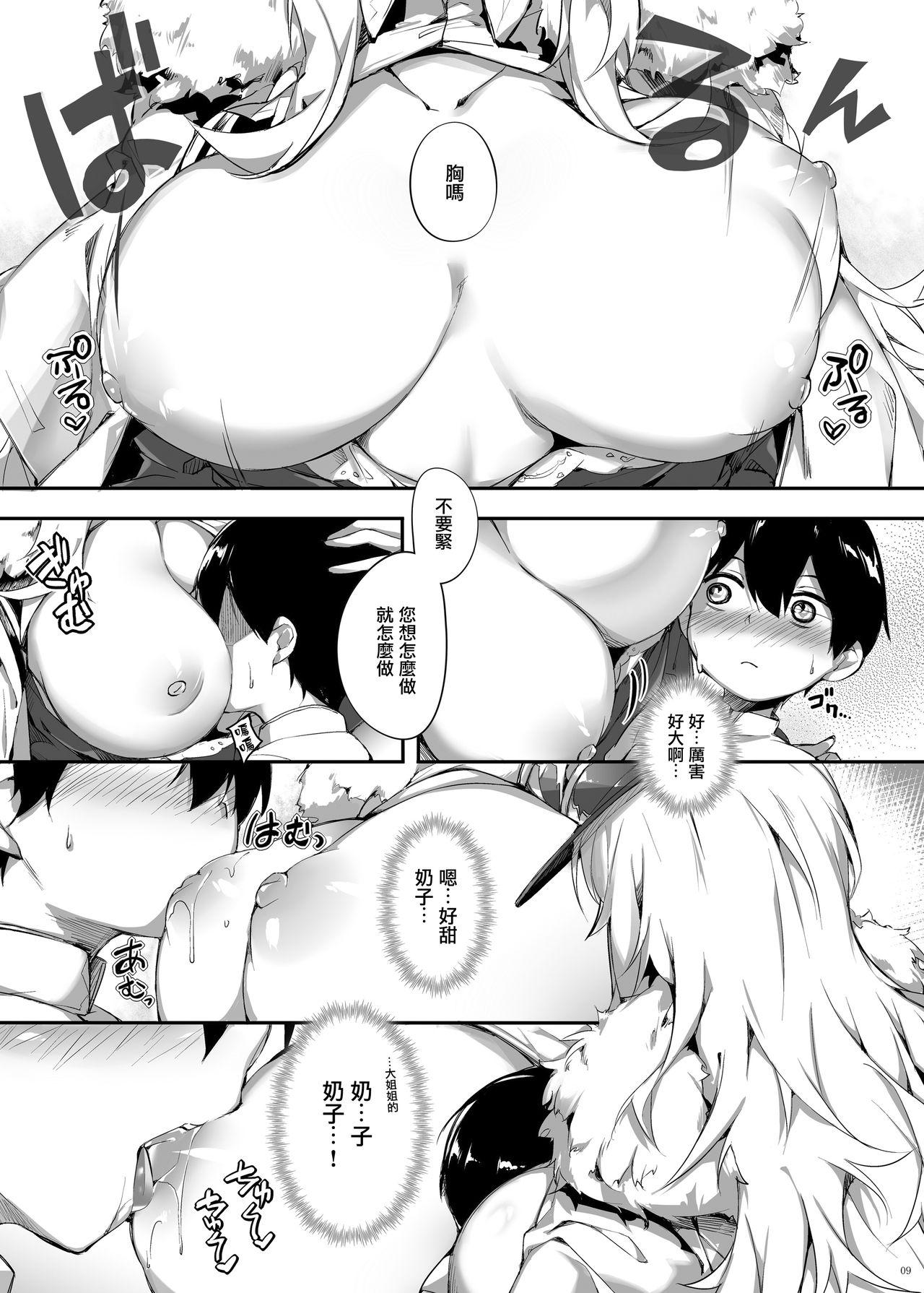 Zeppelin no Shota Aiyoku Hogo 9