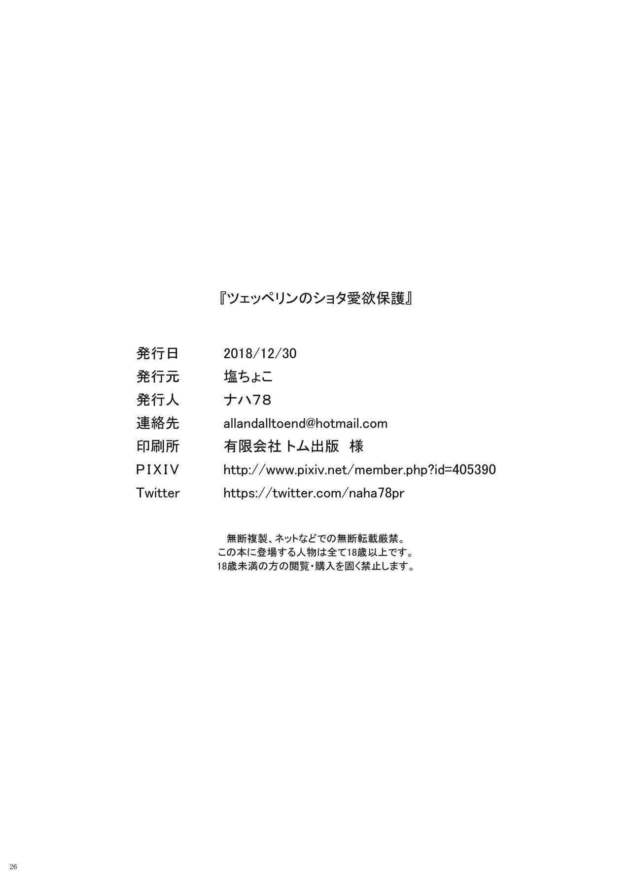 Zeppelin no Shota Aiyoku Hogo 26