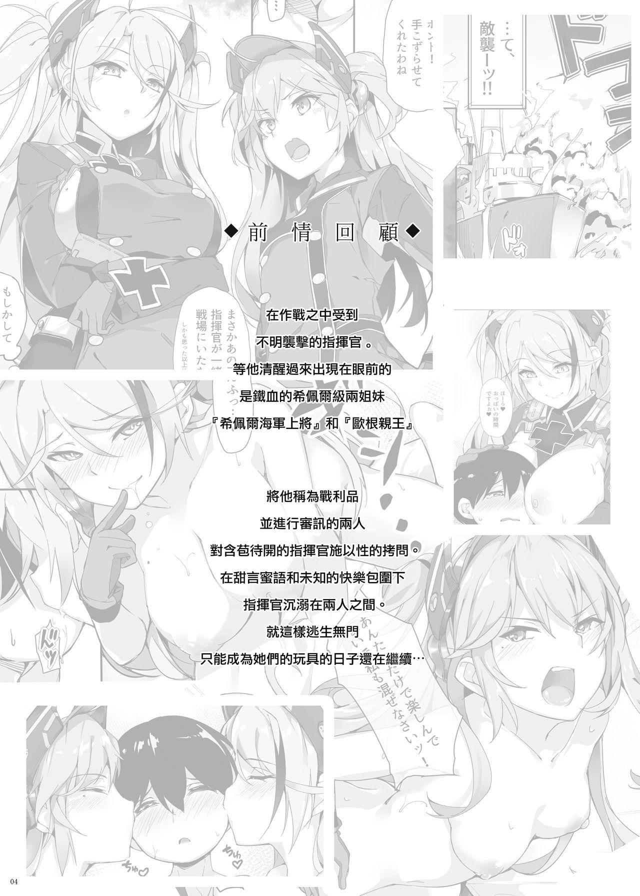 Zeppelin no Shota Aiyoku Hogo 4