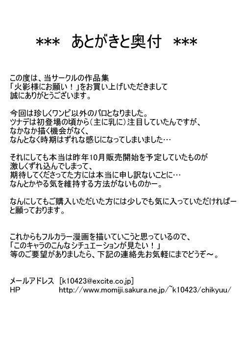 Hokage-sama ni Onegai! 2