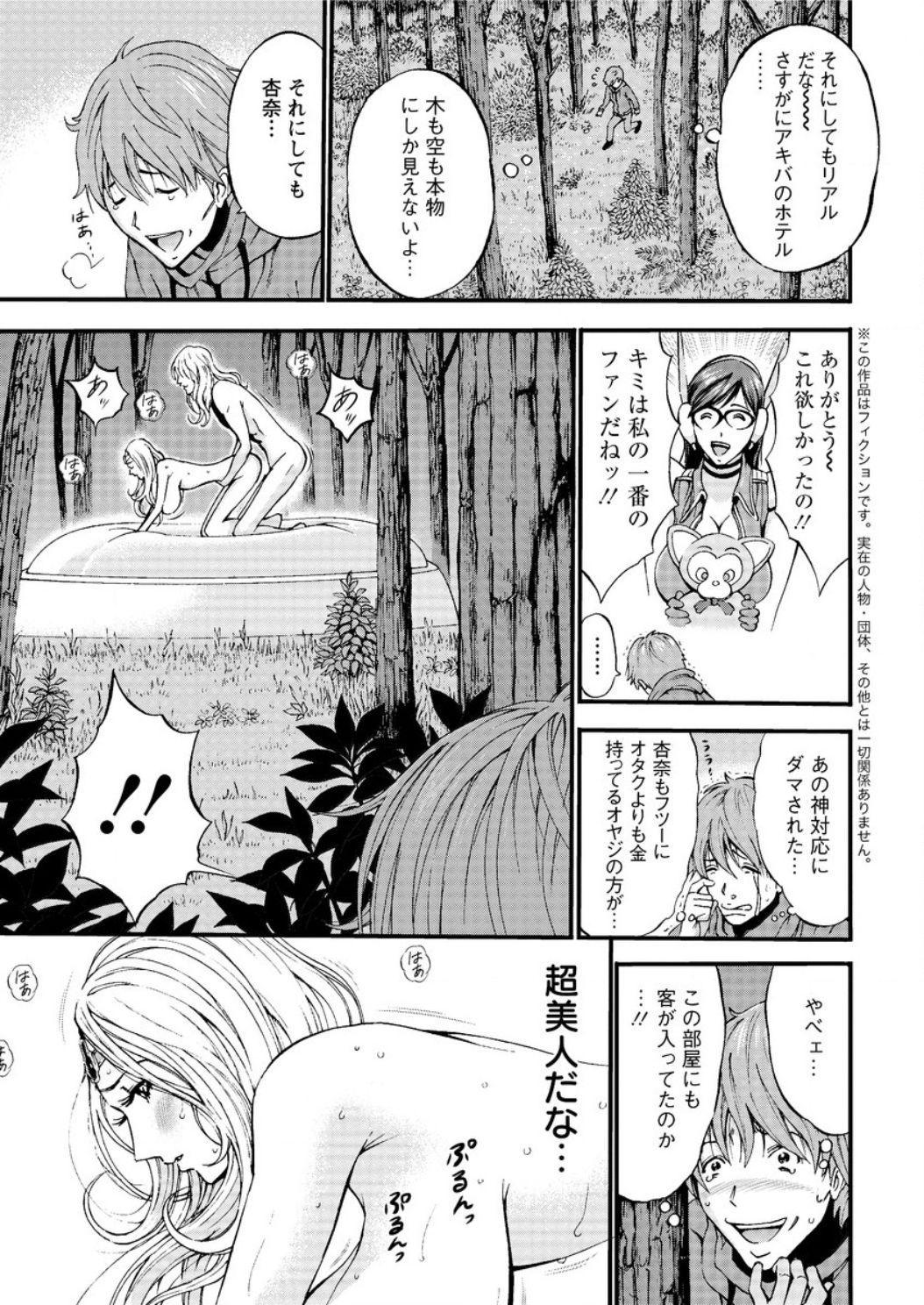 Seireki 2200 Nen no Ota Ch. 1-21 9