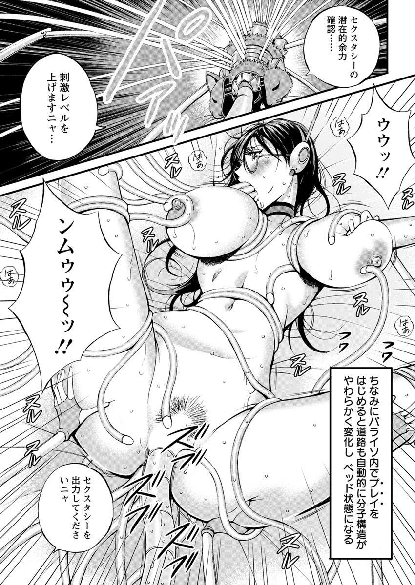 Seireki 2200 Nen no Ota Ch. 1-21 100