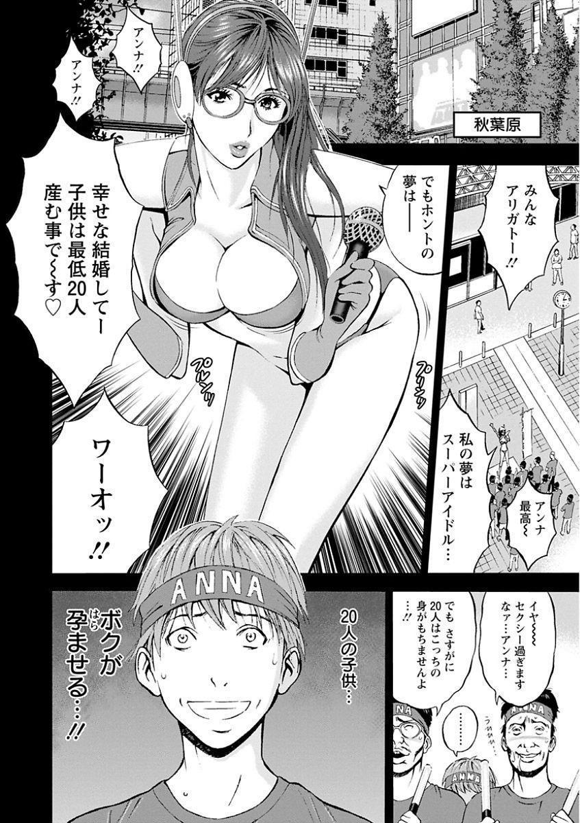 Seireki 2200 Nen no Ota Ch. 1-21 107
