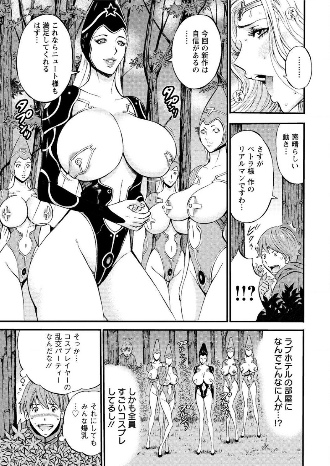 Seireki 2200 Nen no Ota Ch. 1-21 11