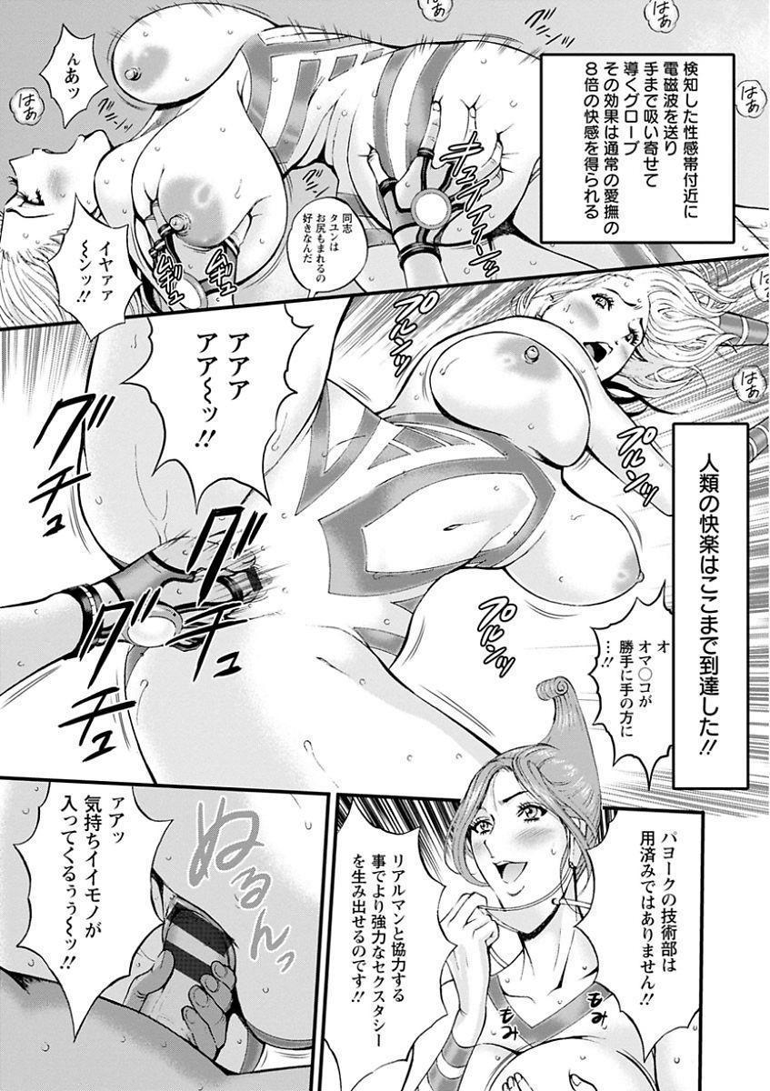 Seireki 2200 Nen no Ota Ch. 1-21 122
