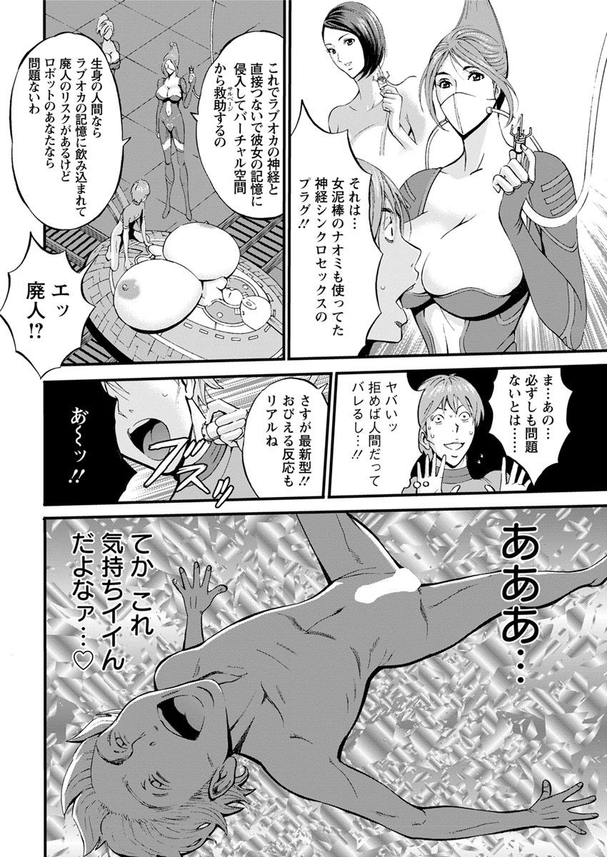 Seireki 2200 Nen no Ota Ch. 1-21 135